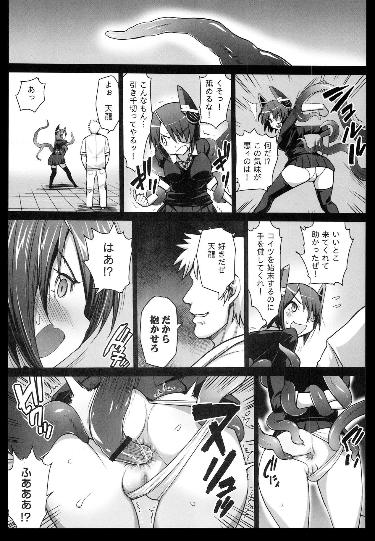 Akuochi Shimakaze 3 7