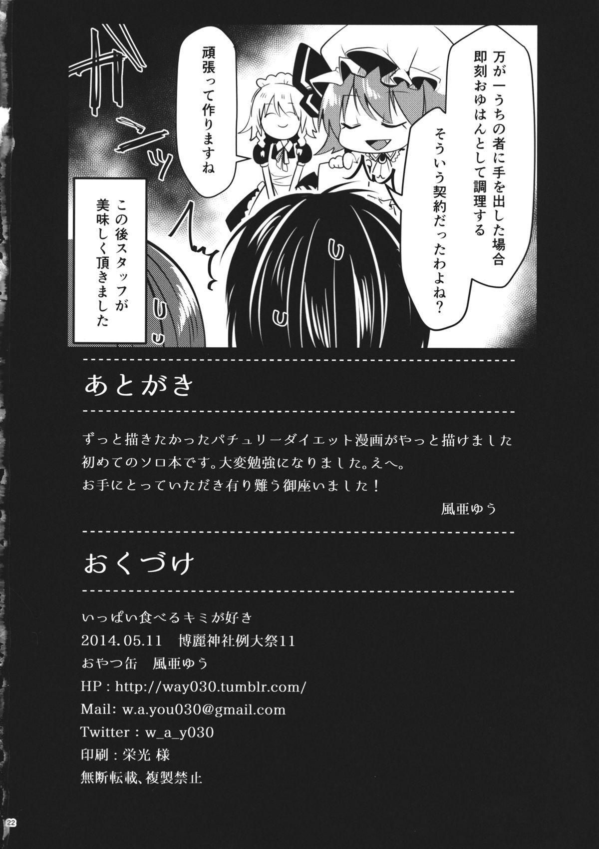 Ippai Taberu Kimi ga Suki 20