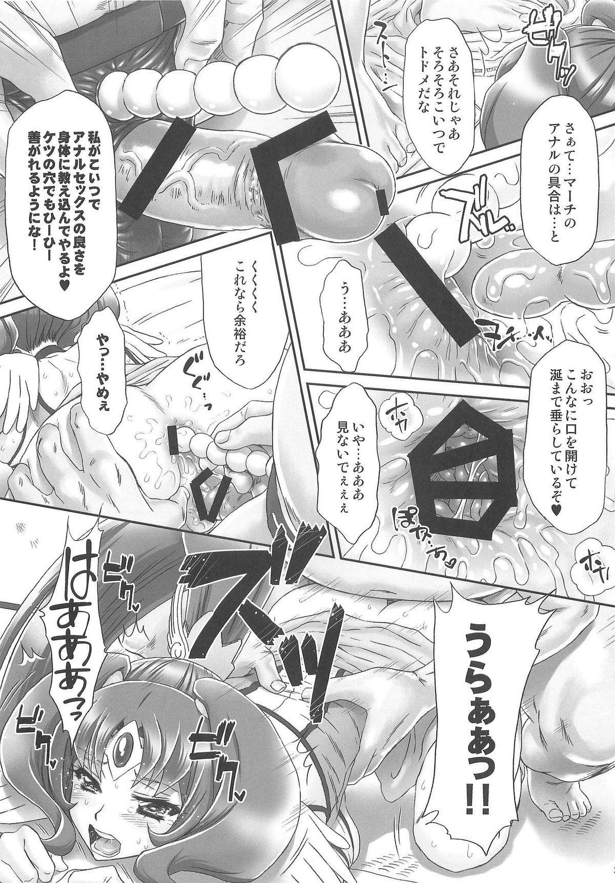 Nao-chan de Asobou 3 20