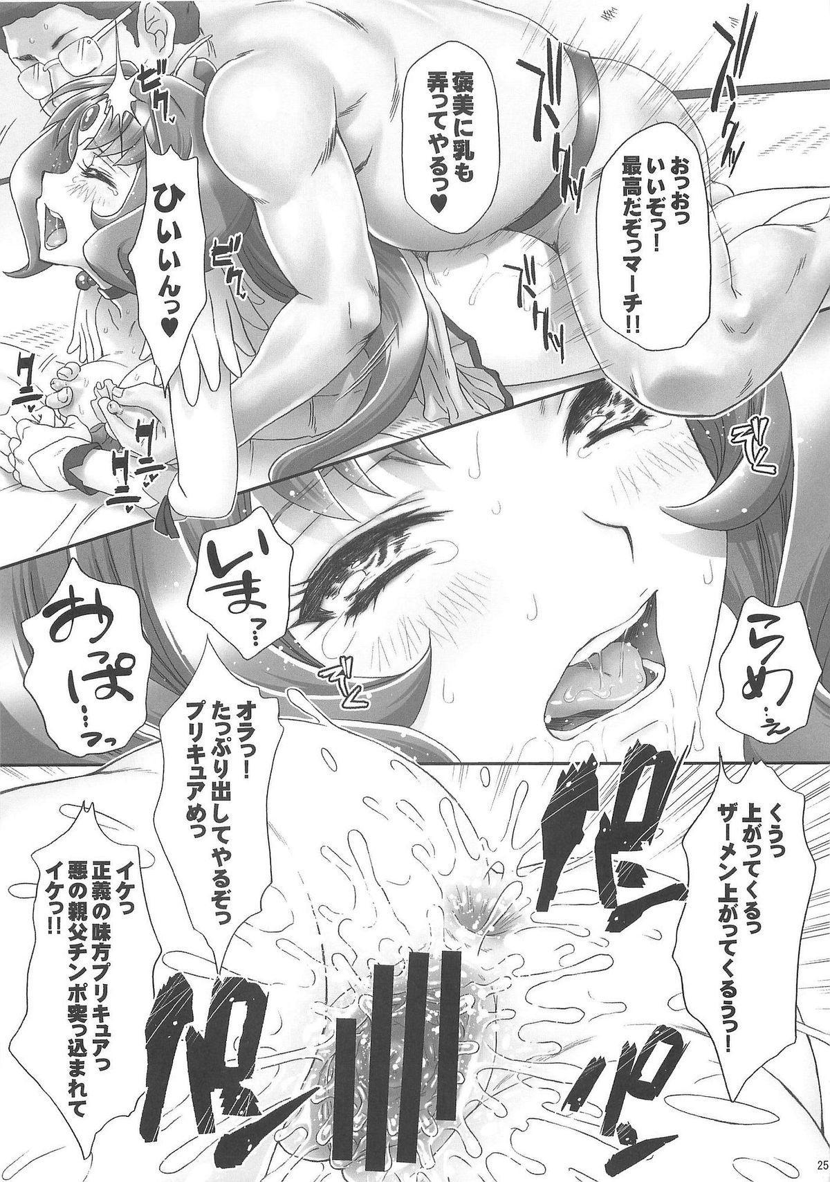 Nao-chan de Asobou 3 24