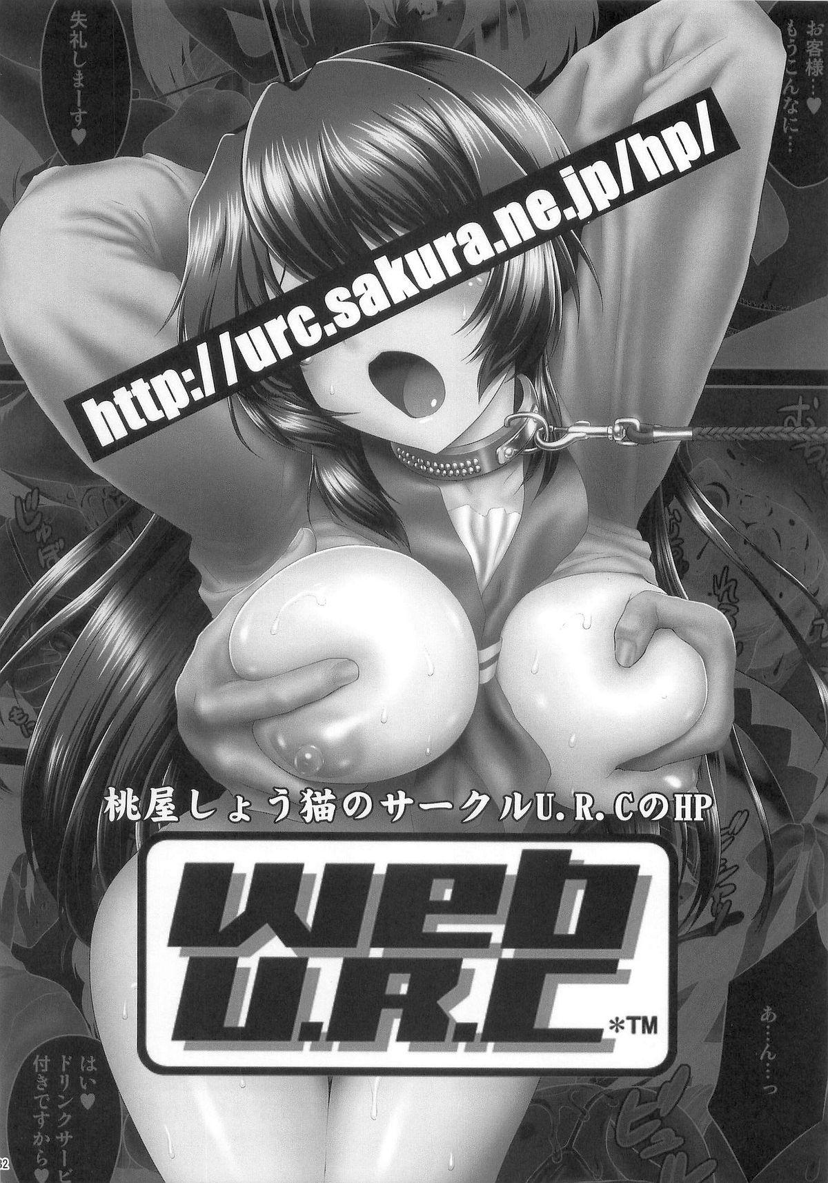 Nao-chan de Asobou 3 31