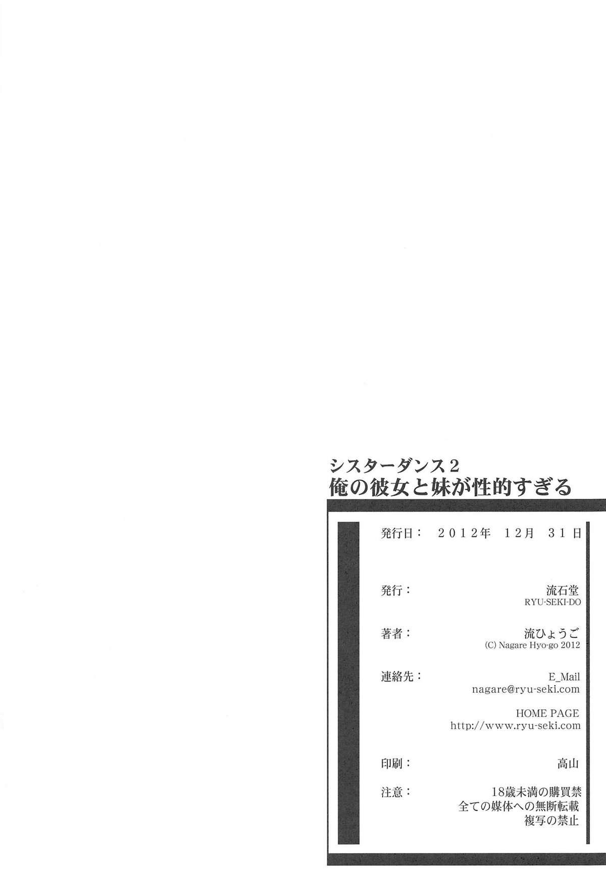 Sister Dance 2 Ore no Kanojo to Imouto ga Seiteki Sugiru 24