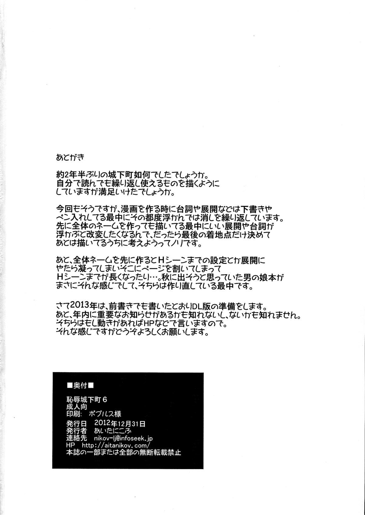 Chijoku Jokamachi 6 20