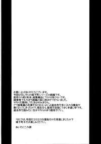 Chijoku Jokamachi 6 2