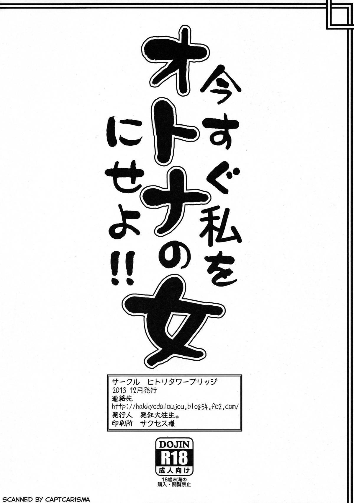 Ima Sugu Watashi wo Otona no Onna ni Seyo! ! 7