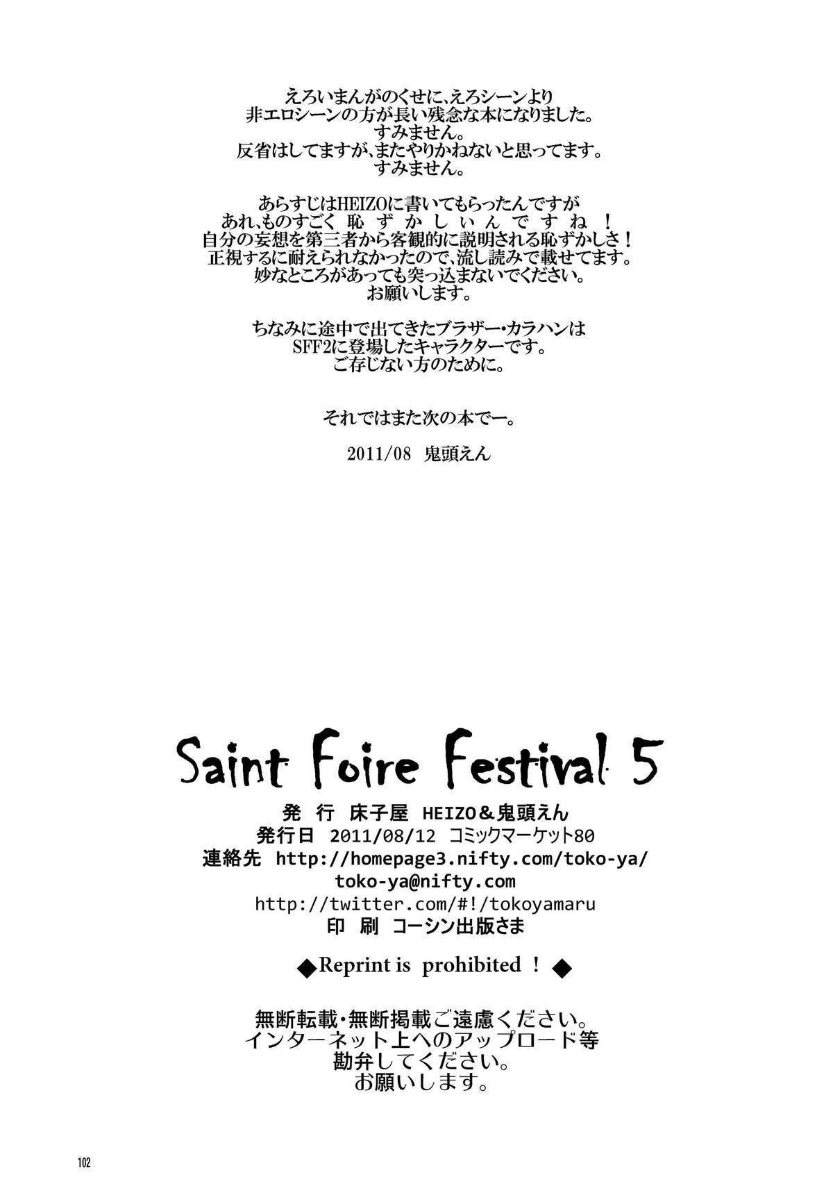 (C80) [Toko-ya (HEIZO, Kitoen)] Saint Foire Festival 5 (DL) [English] V2.0 100