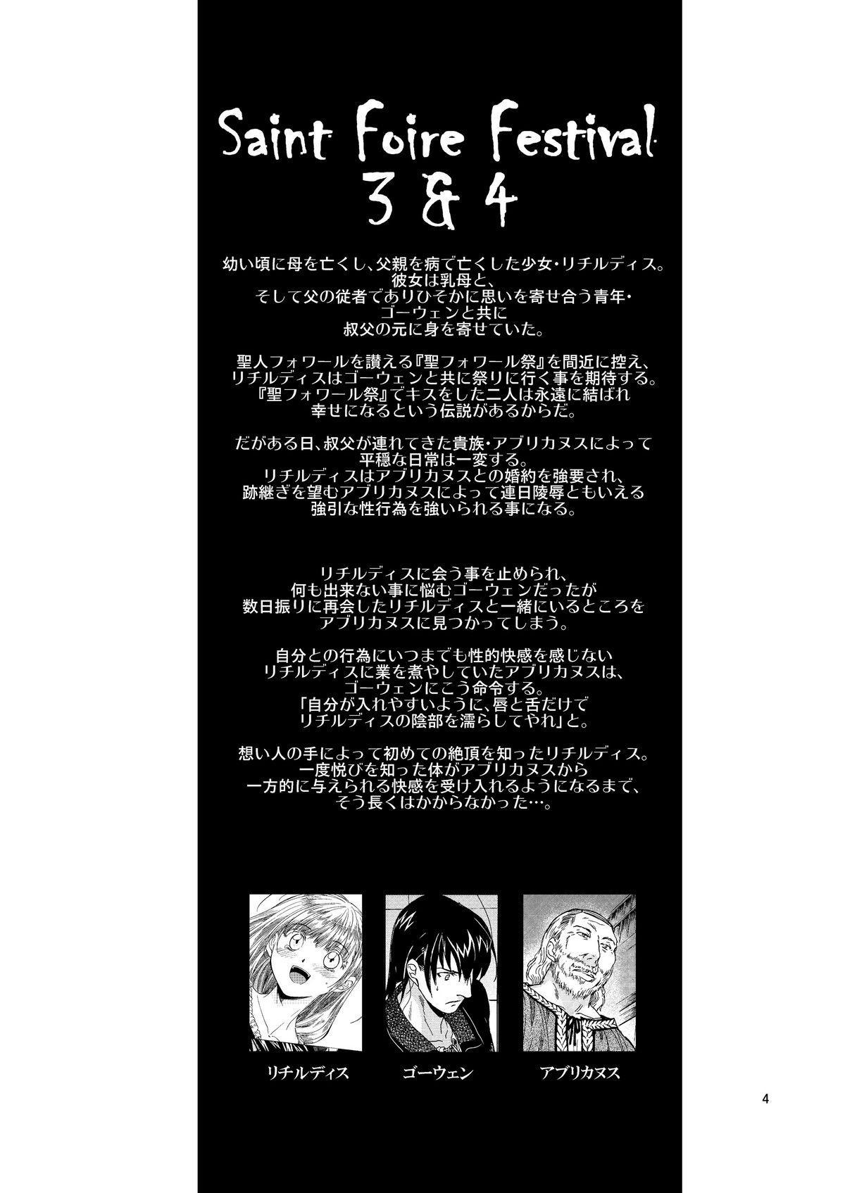 (C80) [Toko-ya (HEIZO, Kitoen)] Saint Foire Festival 5 (DL) [English] V2.0 2