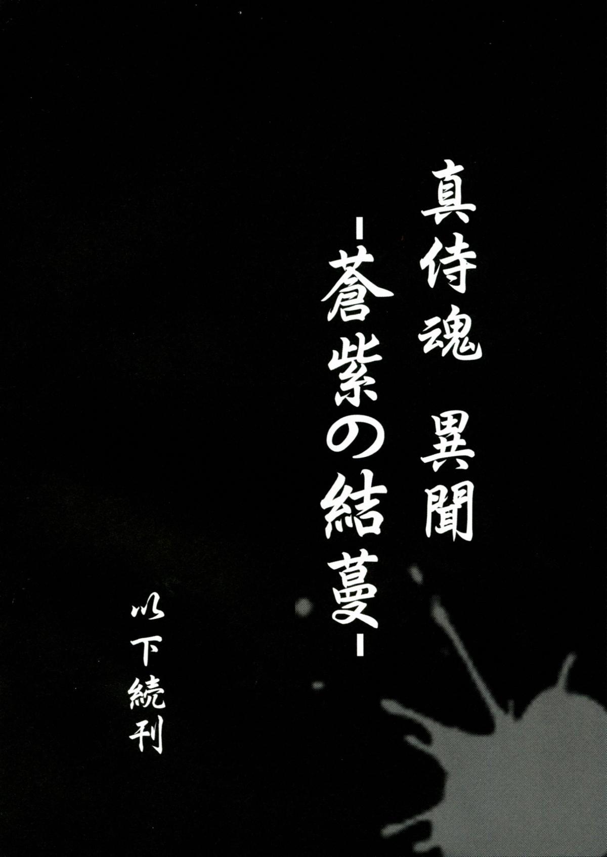 Aoshi no Musubizuru | Violet Vine 23