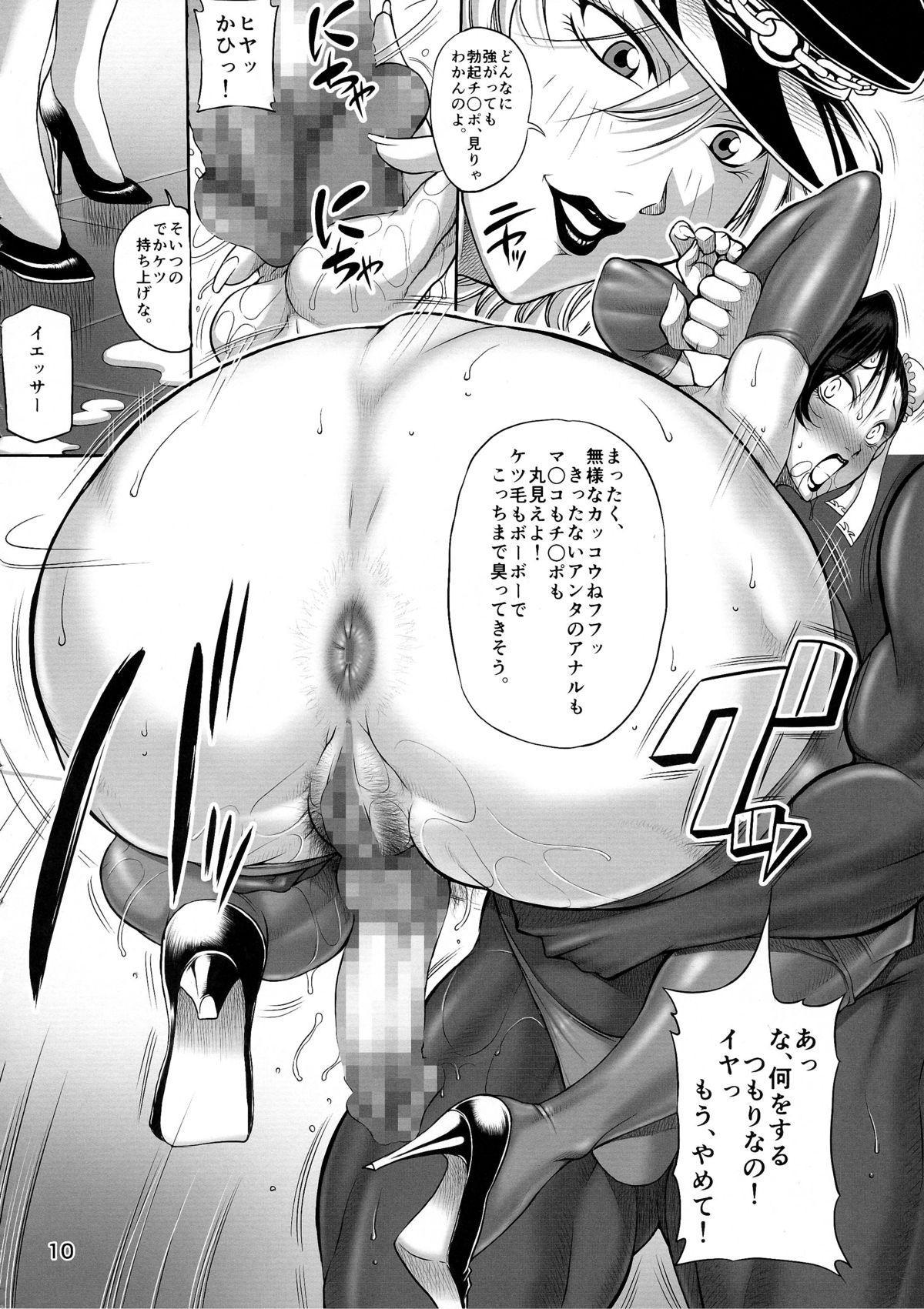 Seigi no Daishou 2 11