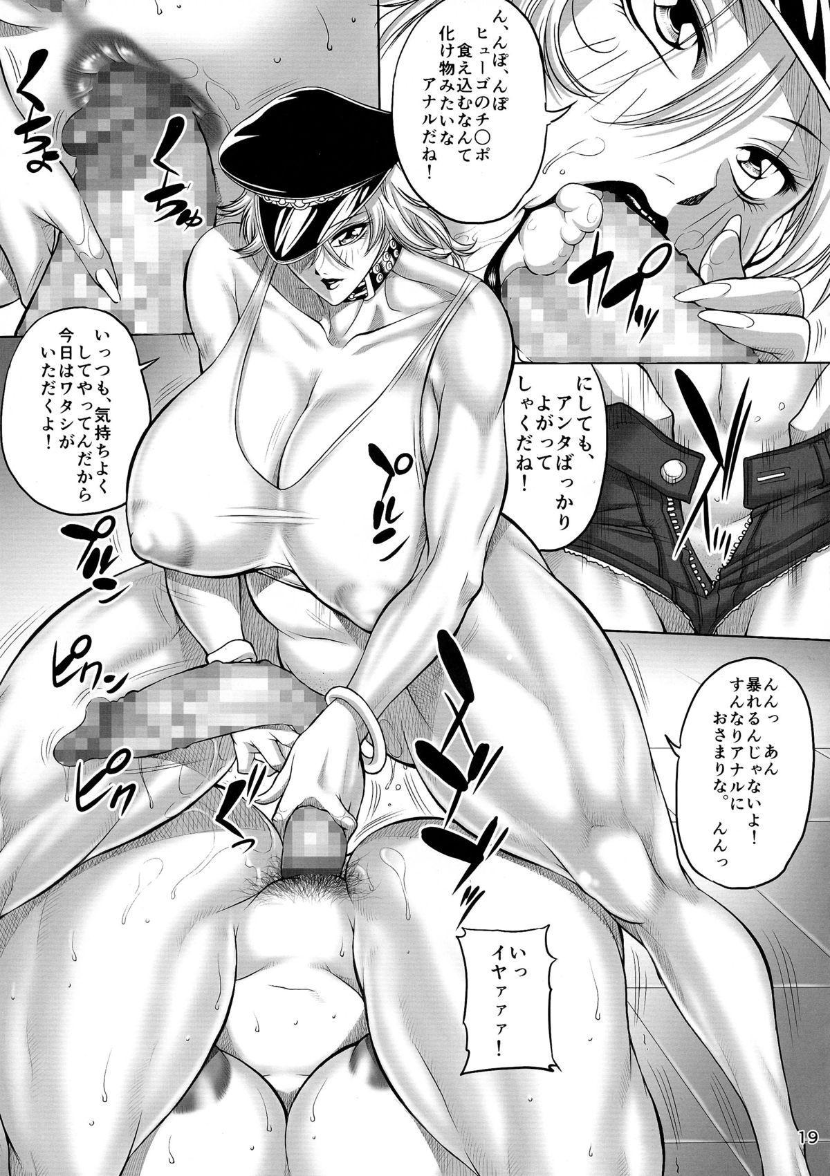 Seigi no Daishou 2 20