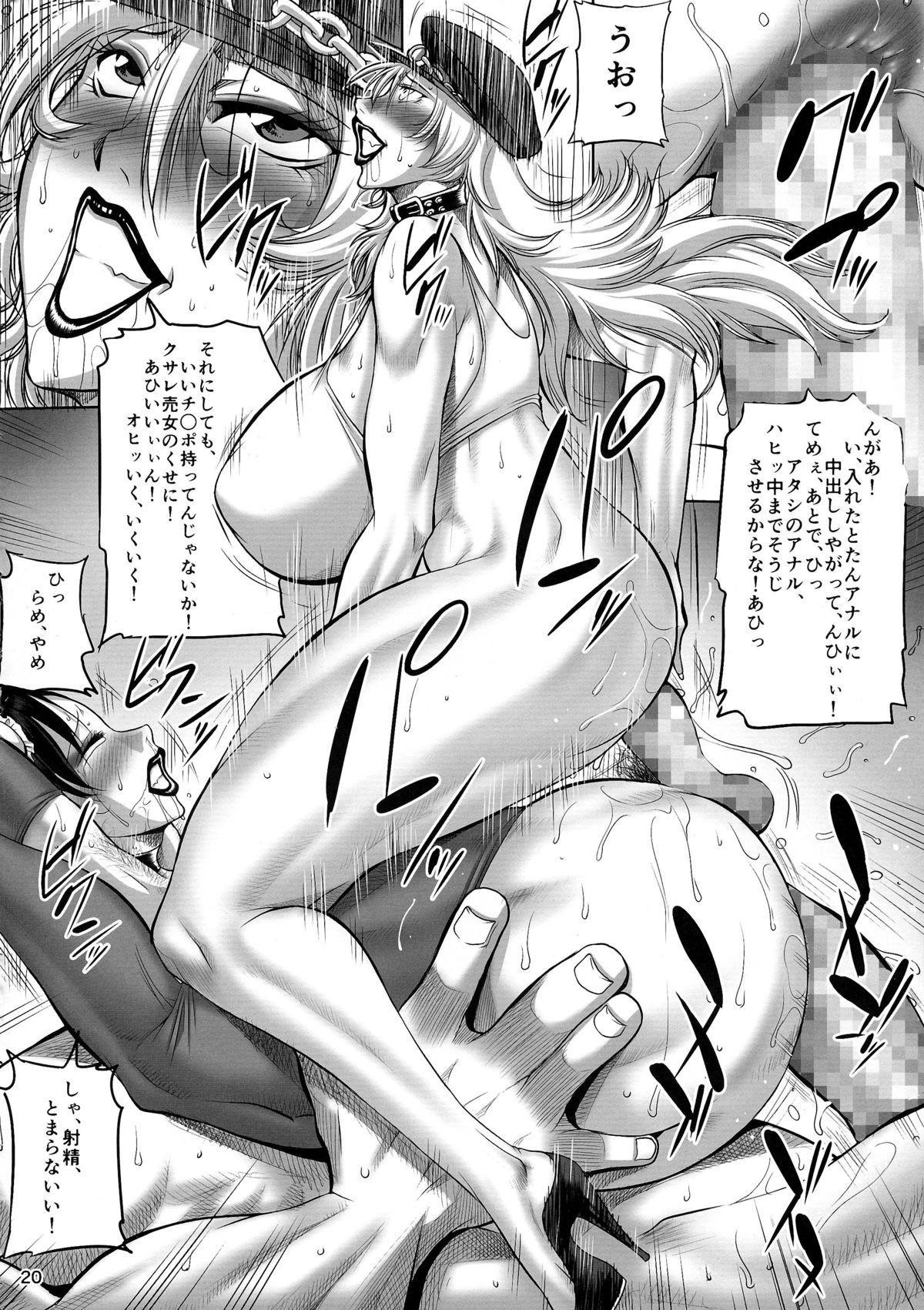 Seigi no Daishou 2 21