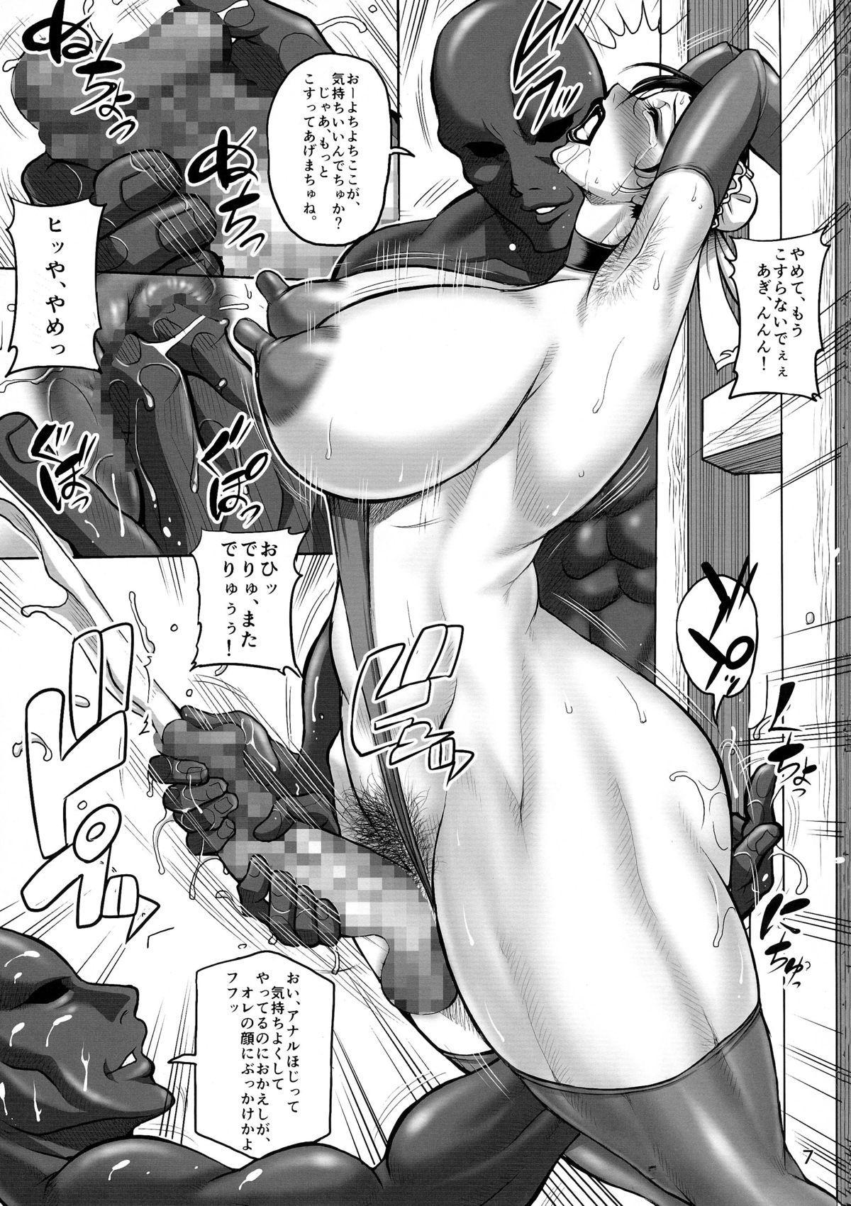 Seigi no Daishou 2 8