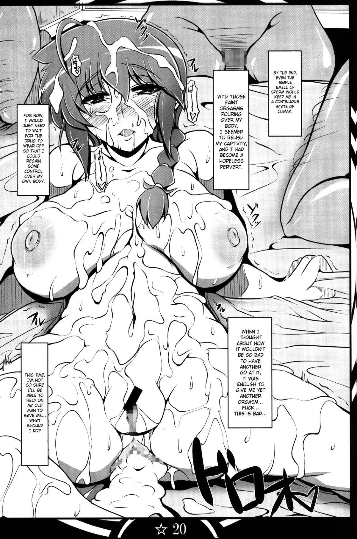 Zokuzoku Ranma Da Ranma Rankou Hen   Successive Ranma Fall Orgy Edition 18