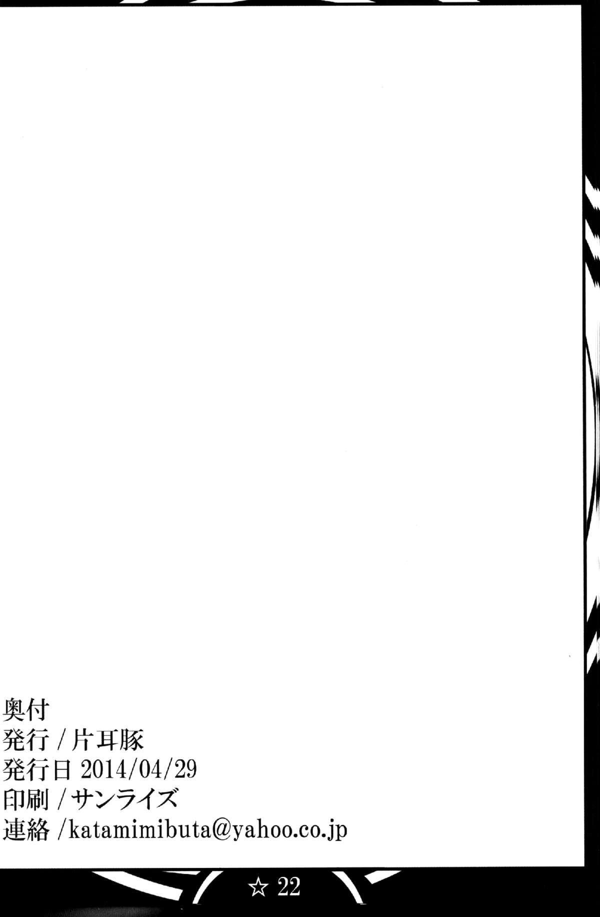 Zokuzoku Ranma Da Ranma Rankou Hen   Successive Ranma Fall Orgy Edition 20