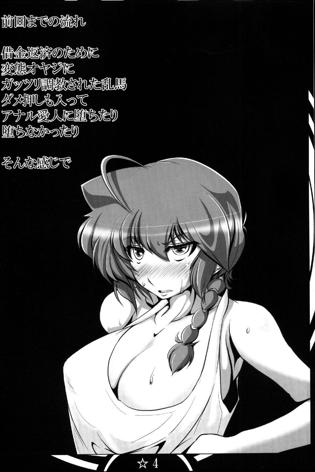 Zokuzoku Ranma Da Ranma Rankou Hen   Successive Ranma Fall Orgy Edition 2