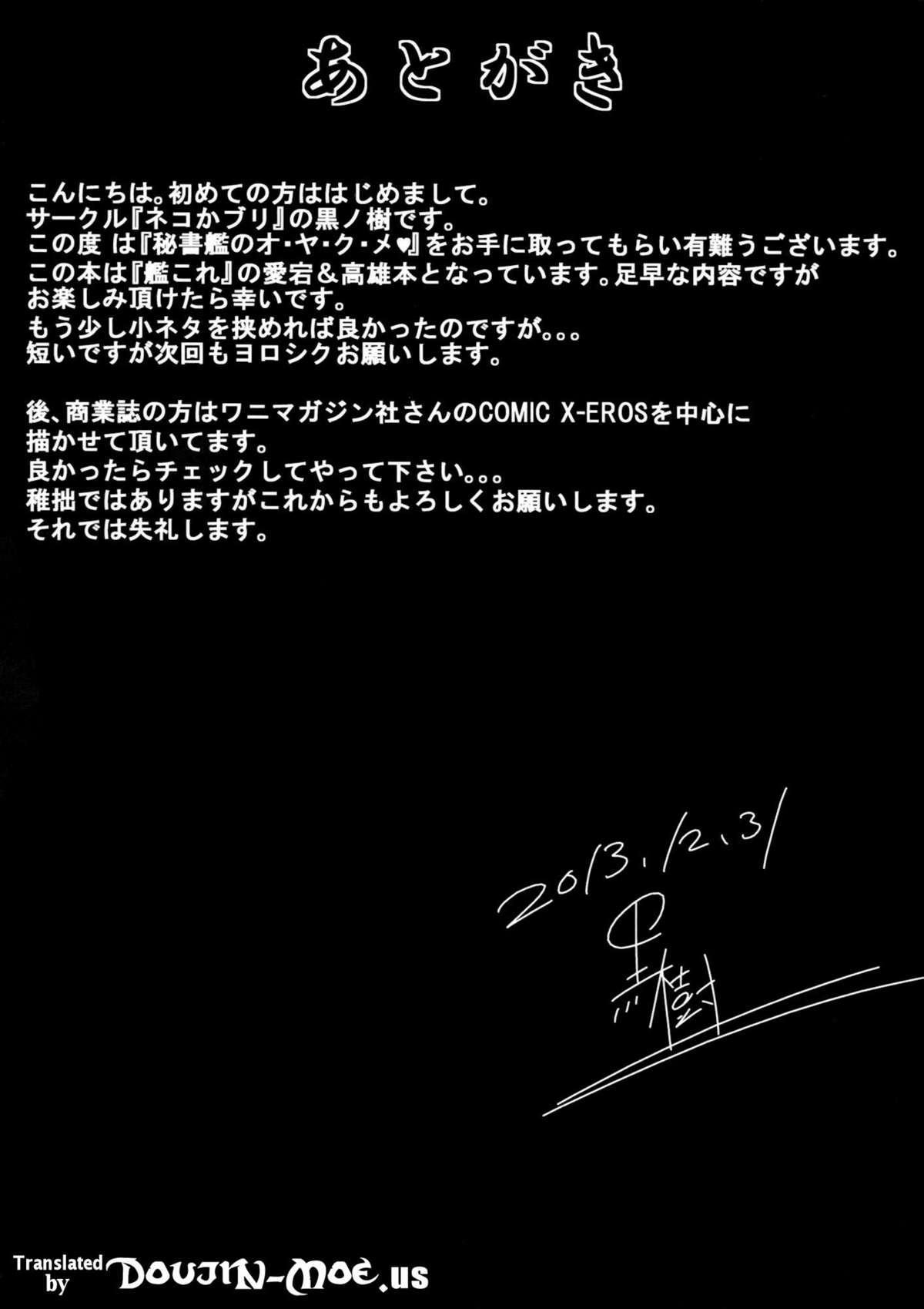 (C85) [Nekokaburi (Kuro no Miki)] Hisho Kan no O.YA.KU.ME | Secretary Ship's D-U-T-Y (Kantai Collection) [English] {doujin-moe.us} 23