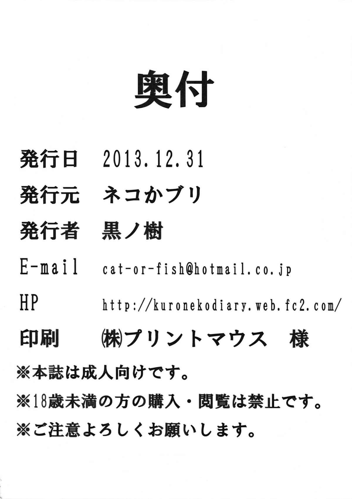 (C85) [Nekokaburi (Kuro no Miki)] Hisho Kan no O.YA.KU.ME | Secretary Ship's D-U-T-Y (Kantai Collection) [English] {doujin-moe.us} 25