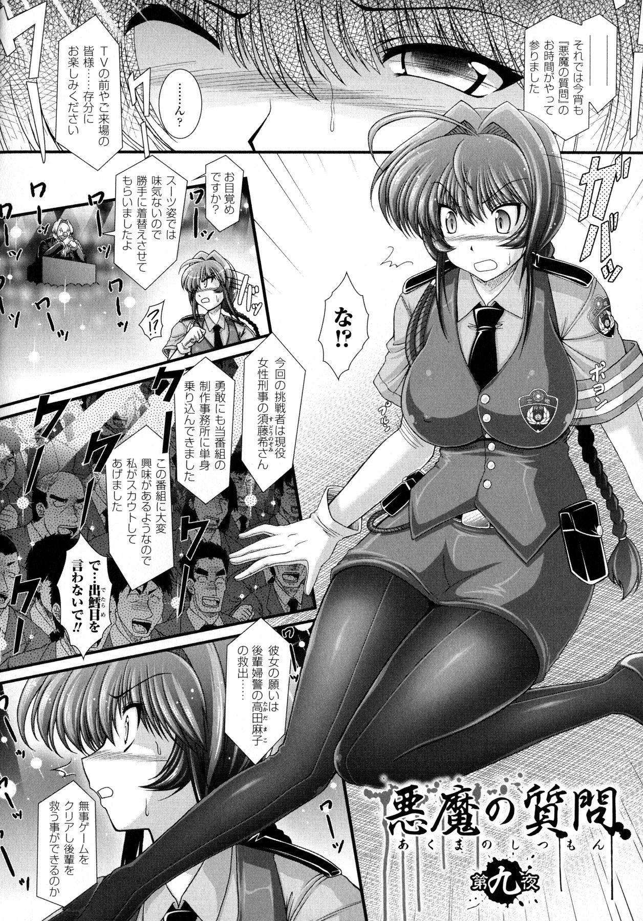 Akuma no Shitsumon 115