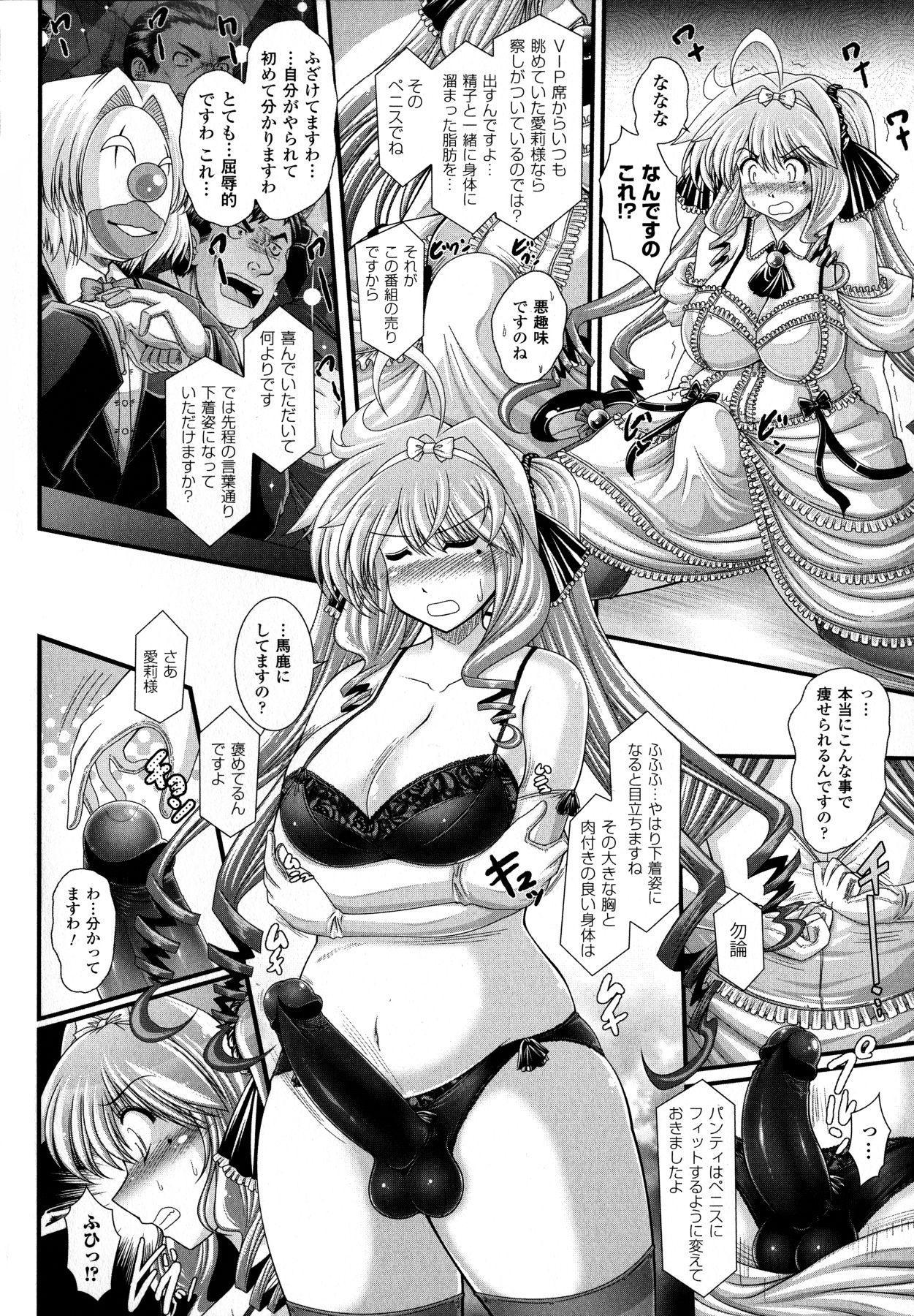 Akuma no Shitsumon 135