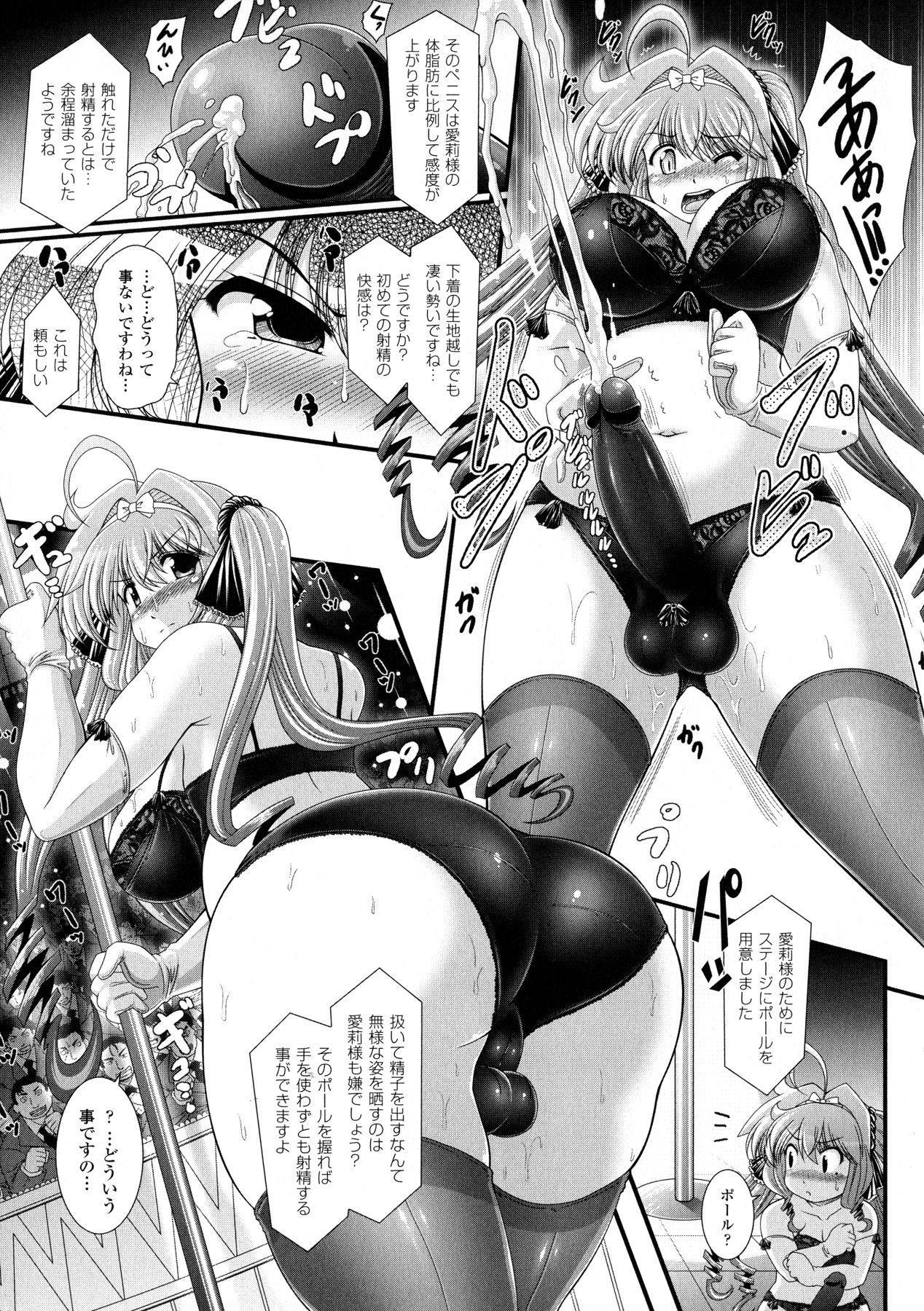 Akuma no Shitsumon 136
