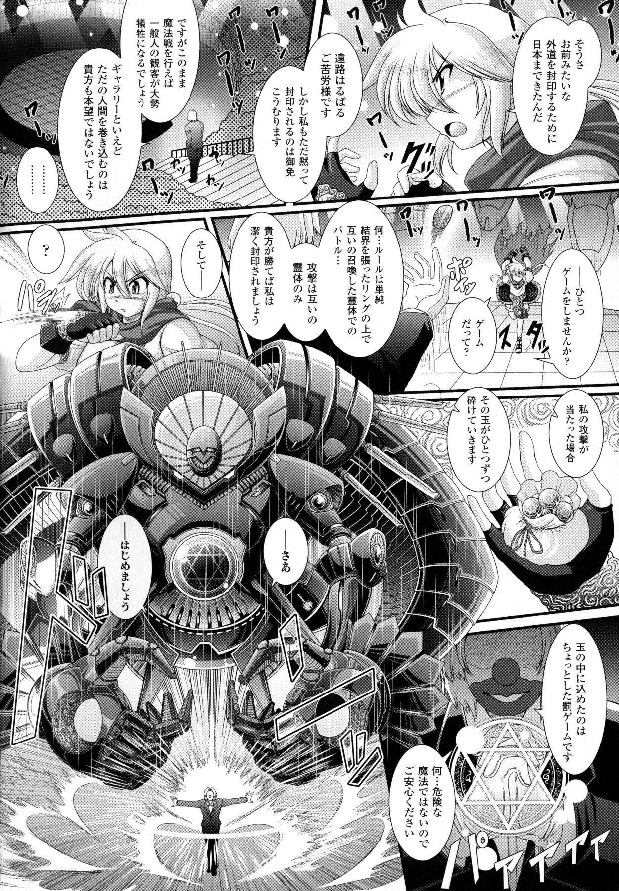 Akuma no Shitsumon 153