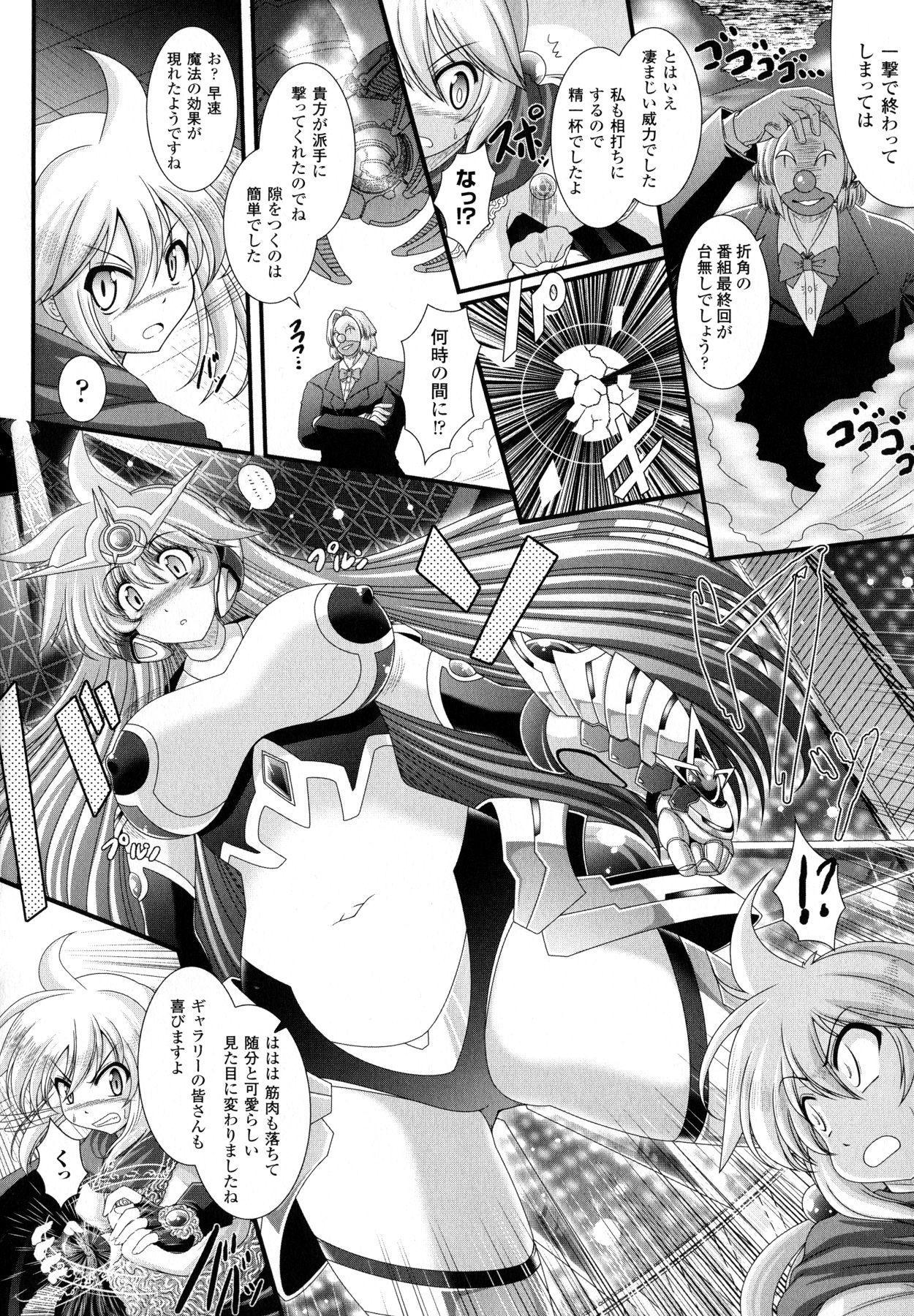 Akuma no Shitsumon 155