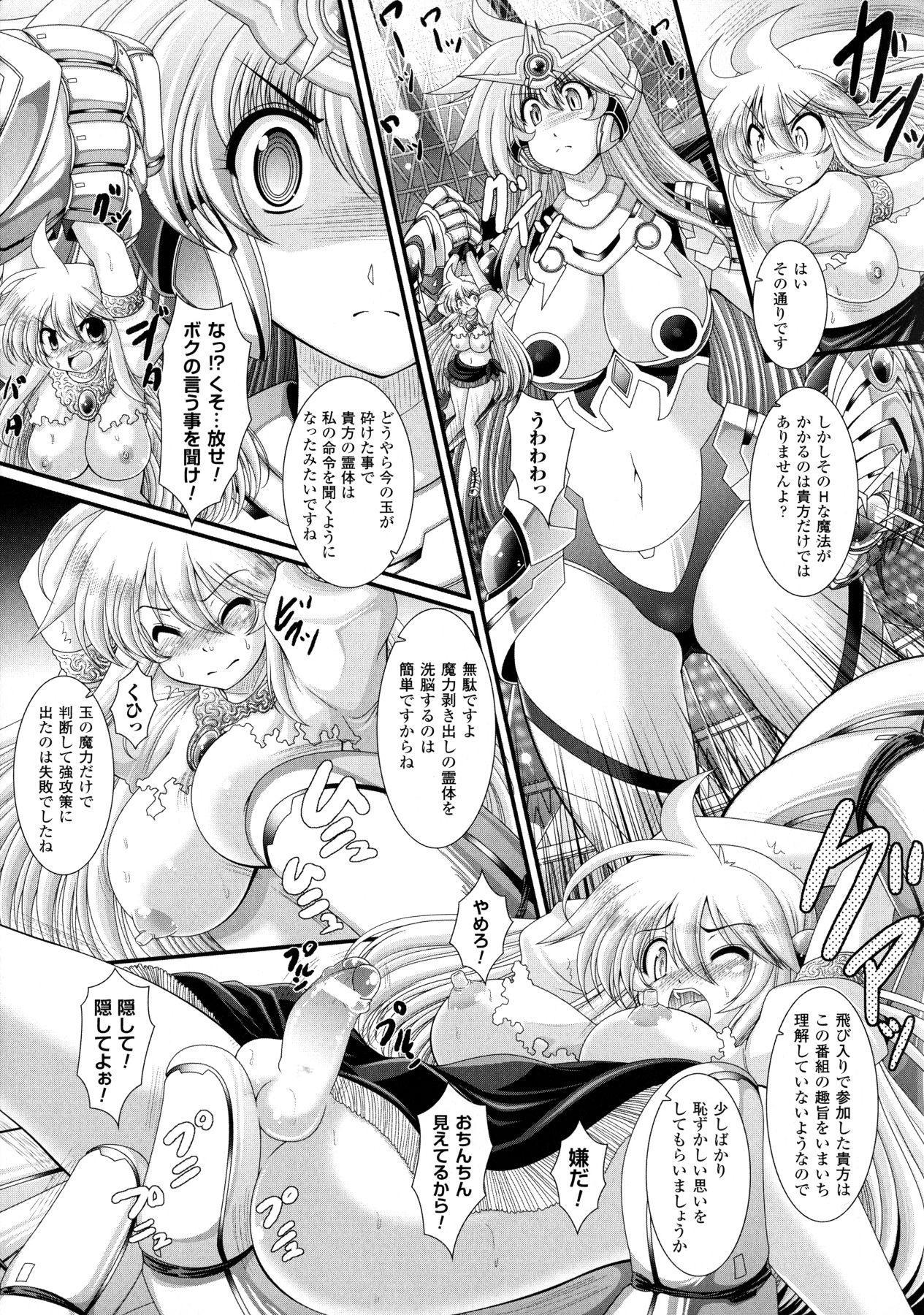 Akuma no Shitsumon 158