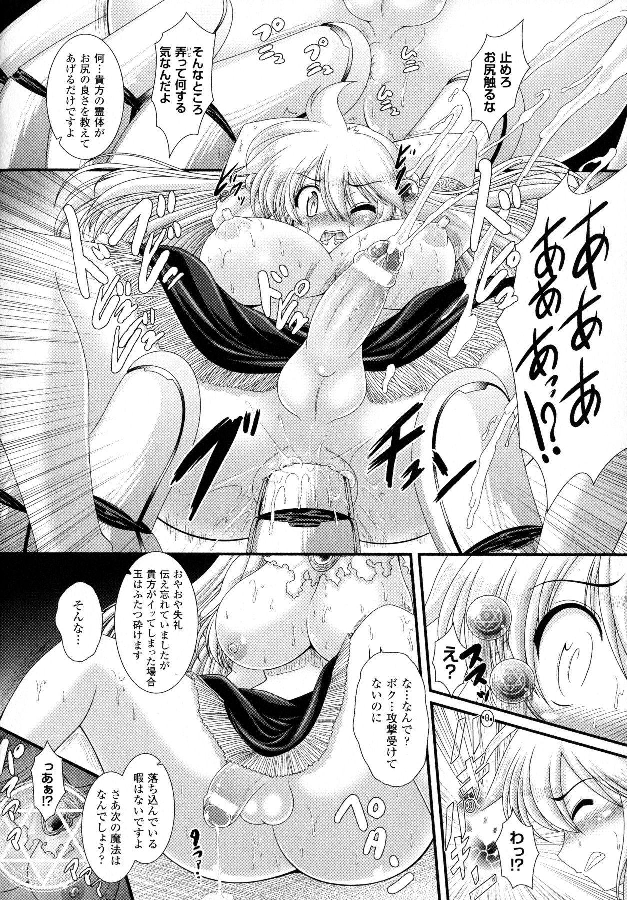 Akuma no Shitsumon 159