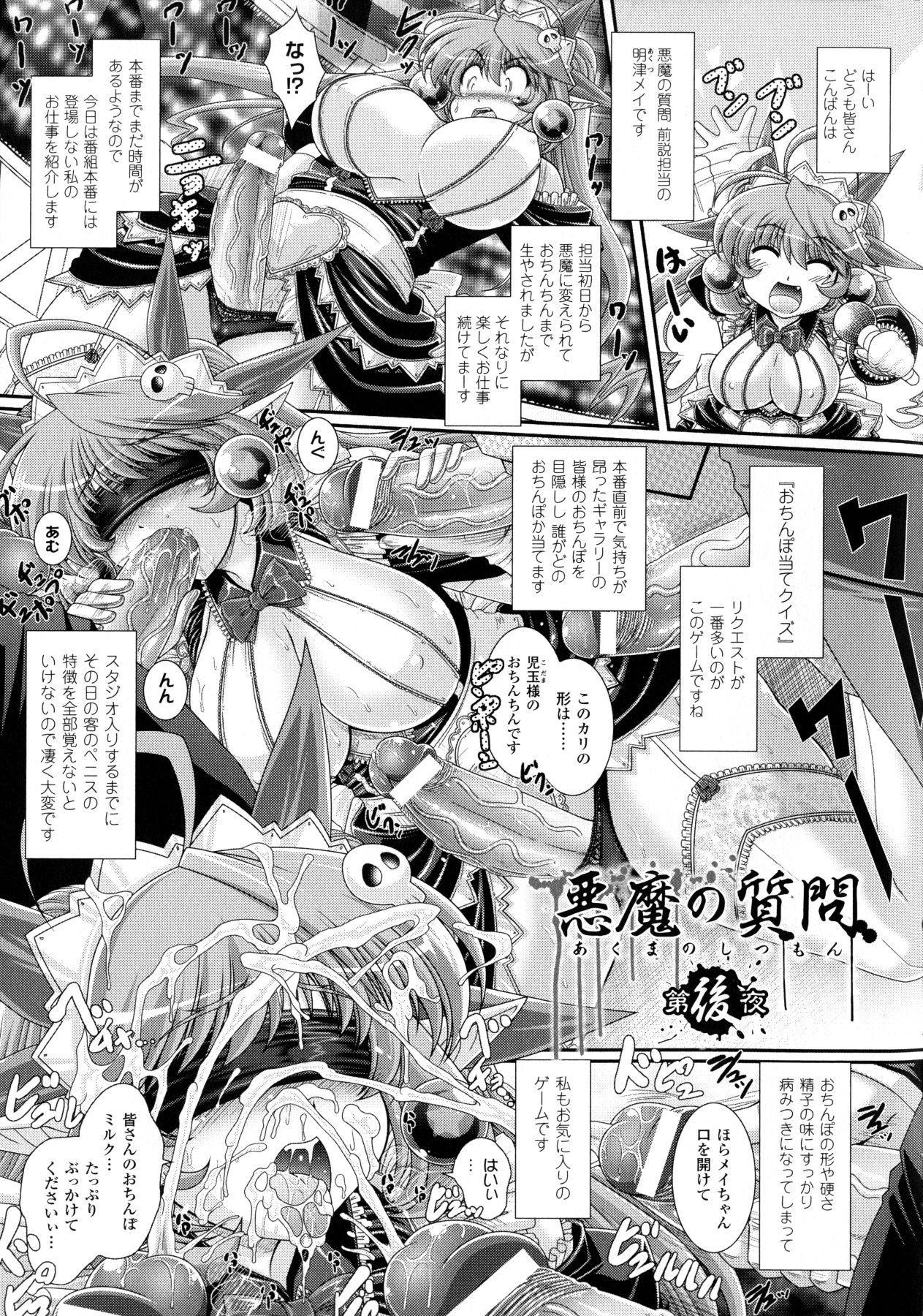 Akuma no Shitsumon 175