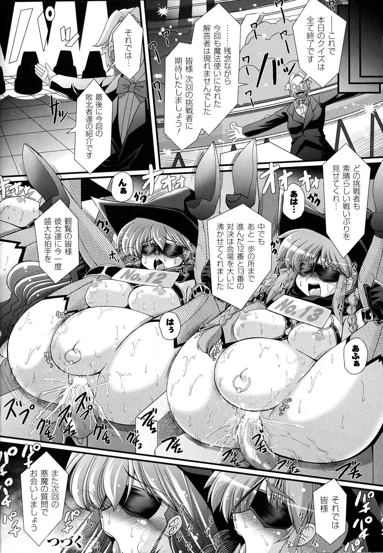 Akuma no Shitsumon 17