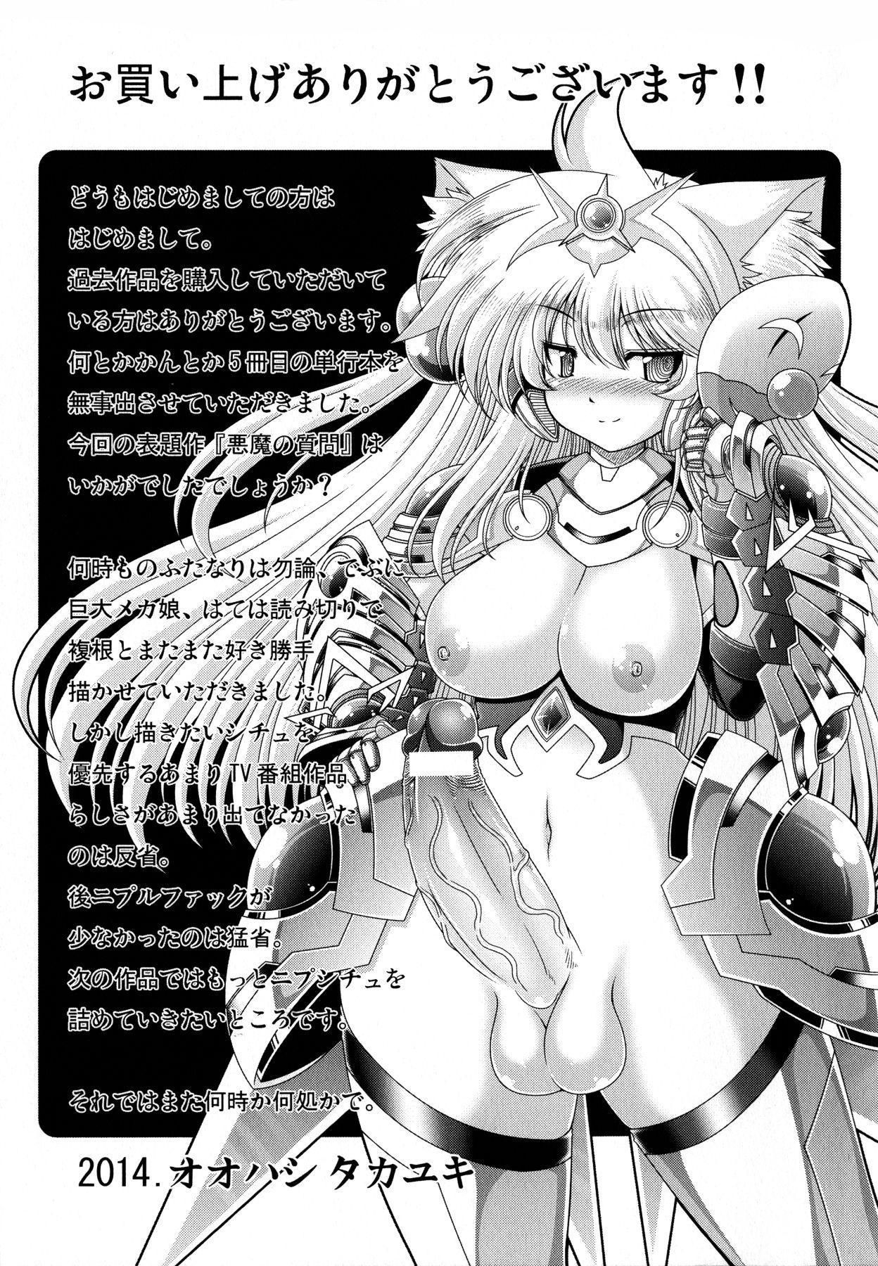 Akuma no Shitsumon 179