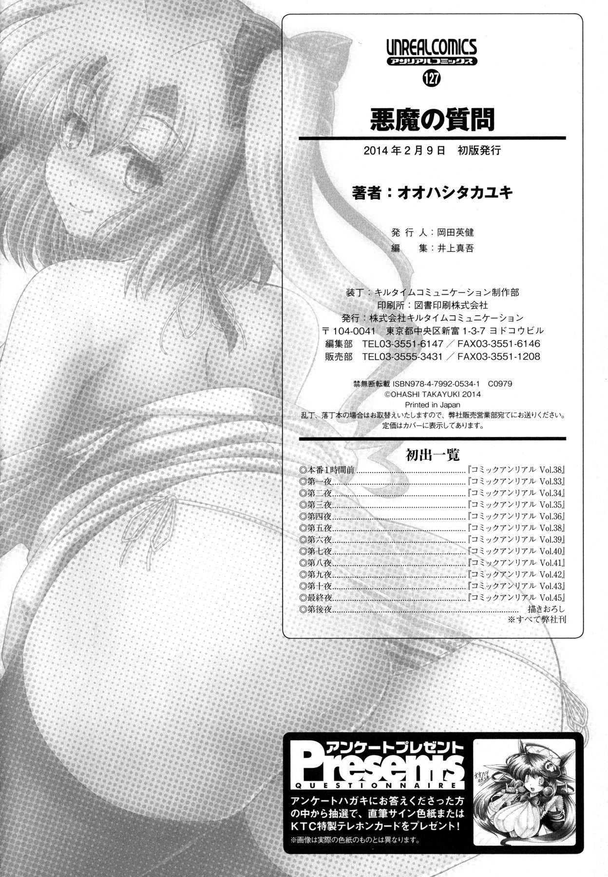 Akuma no Shitsumon 180