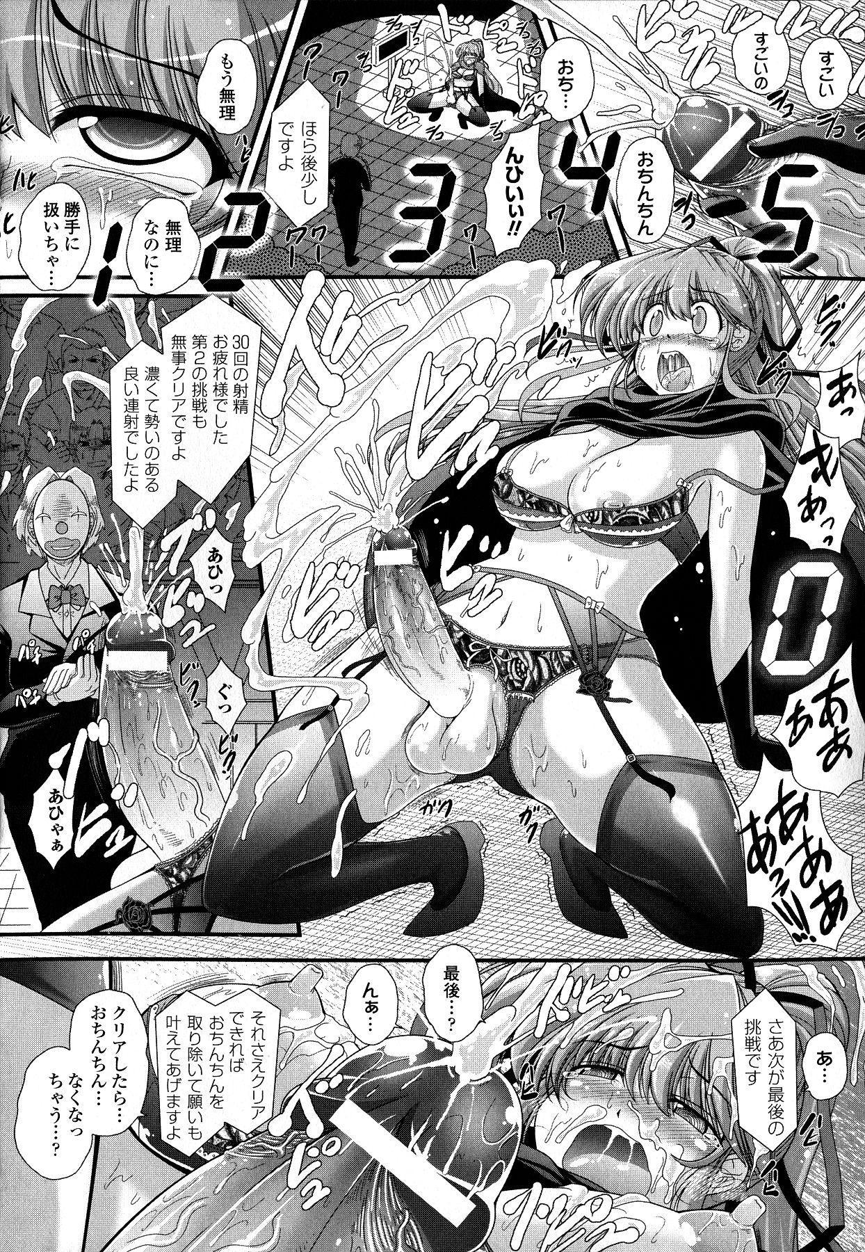 Akuma no Shitsumon 23
