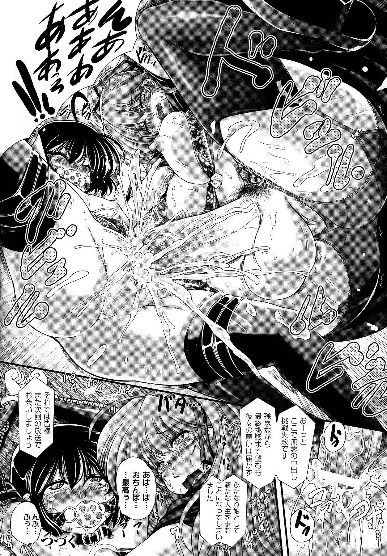 Akuma no Shitsumon 27