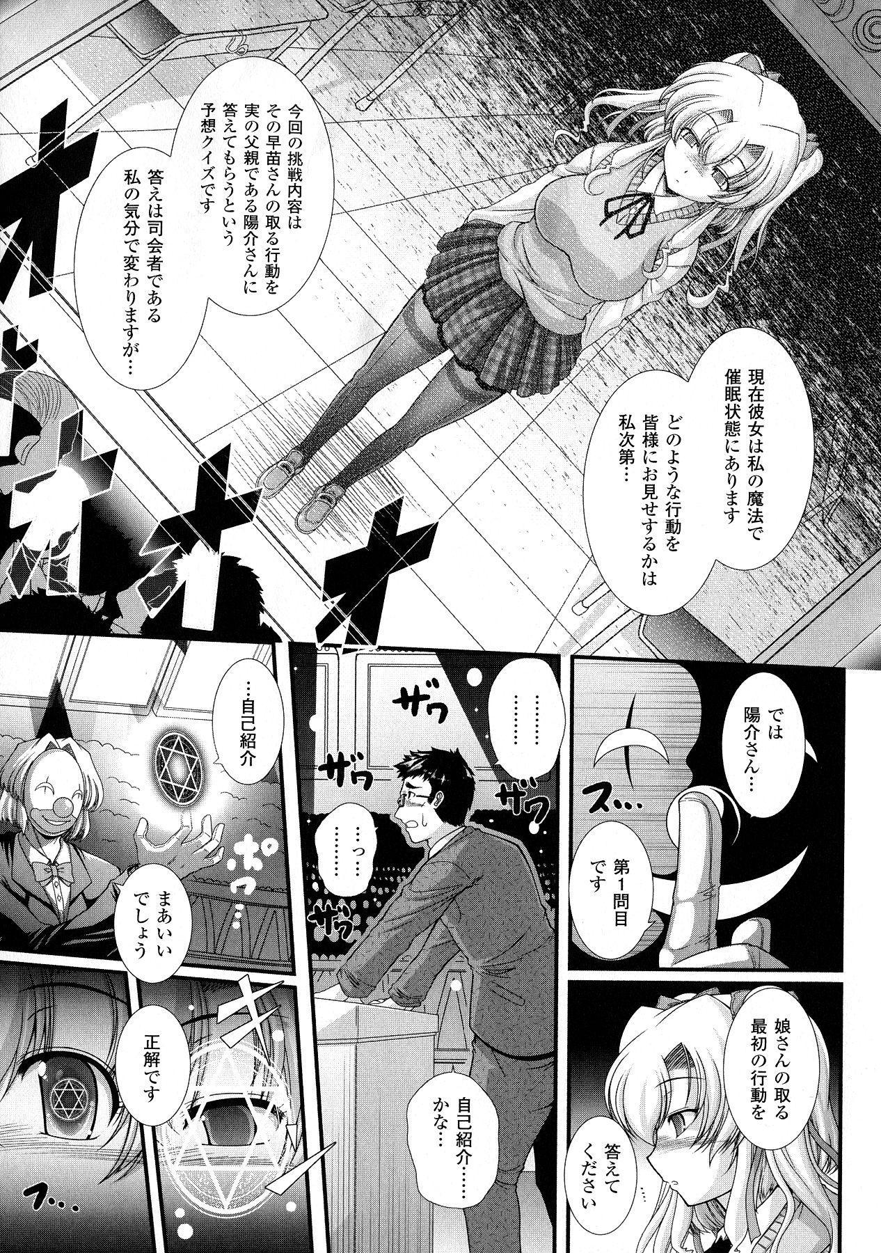 Akuma no Shitsumon 40