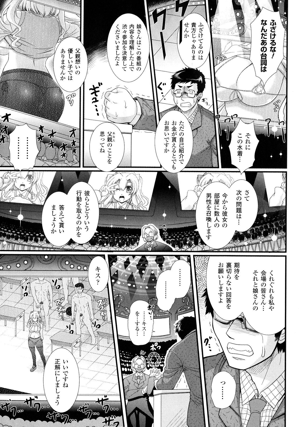 Akuma no Shitsumon 42
