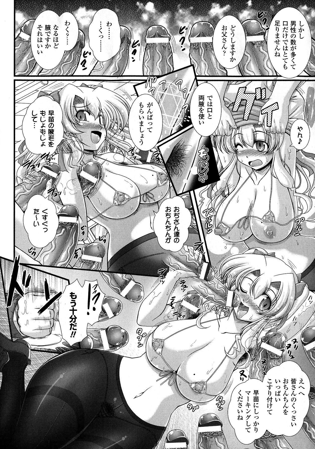 Akuma no Shitsumon 45