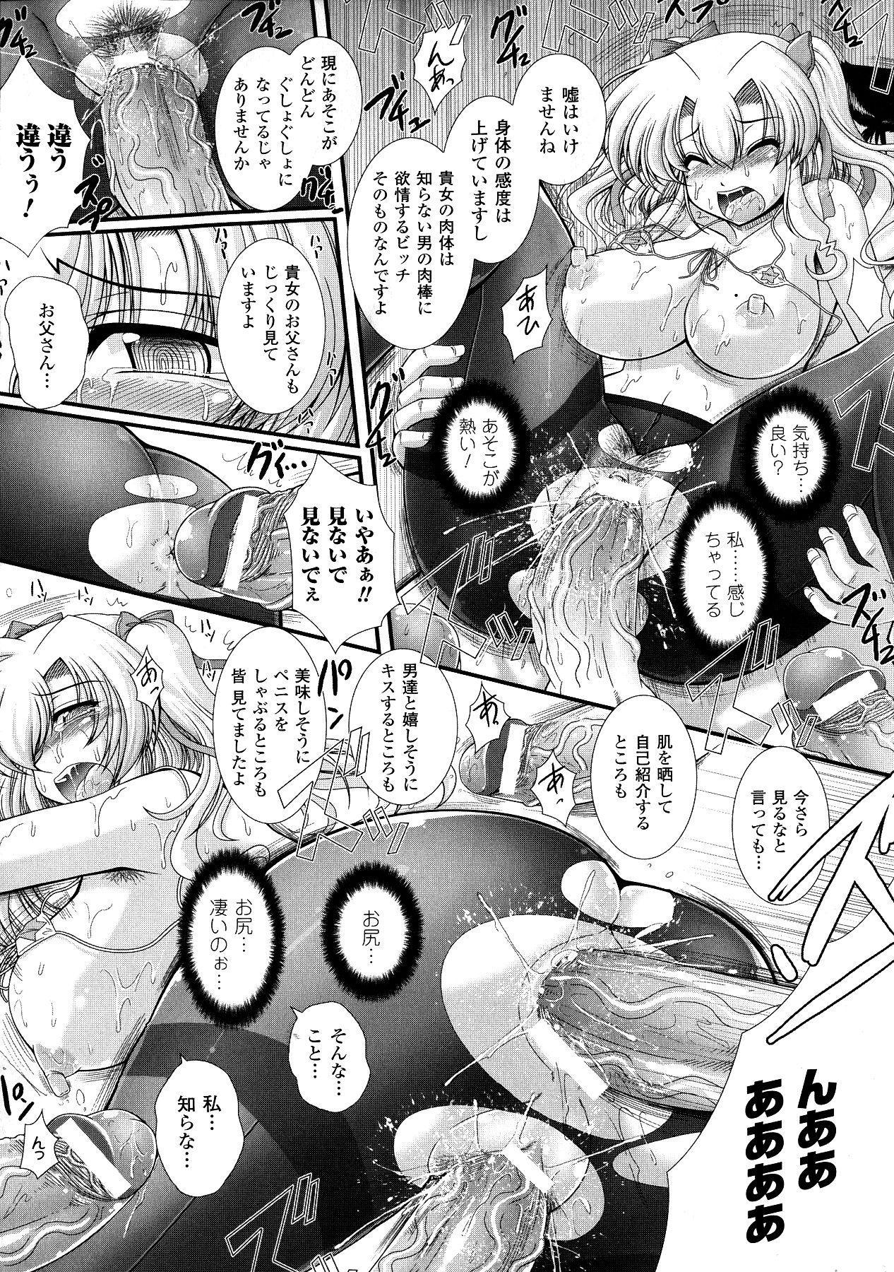 Akuma no Shitsumon 48