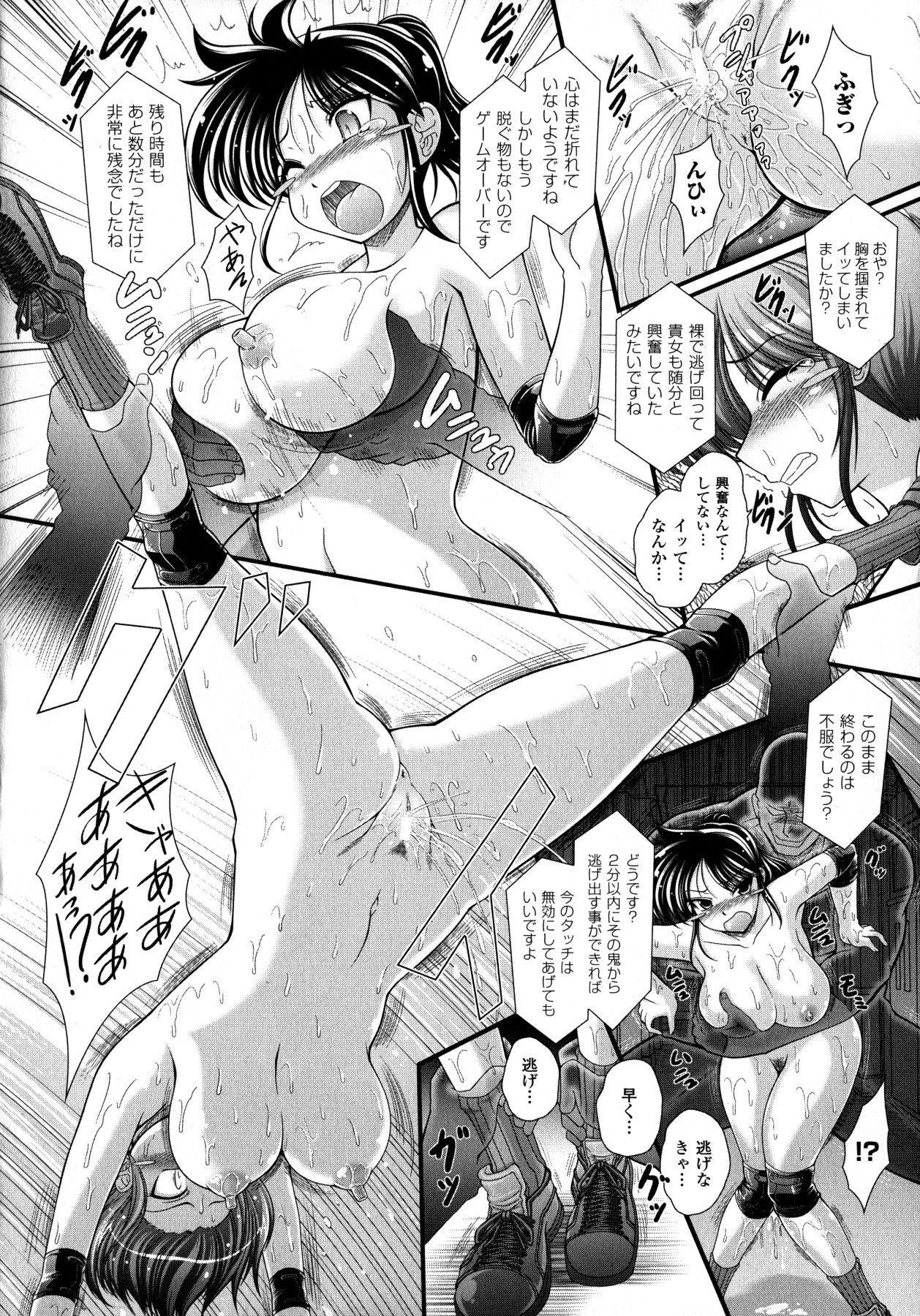 Akuma no Shitsumon 59