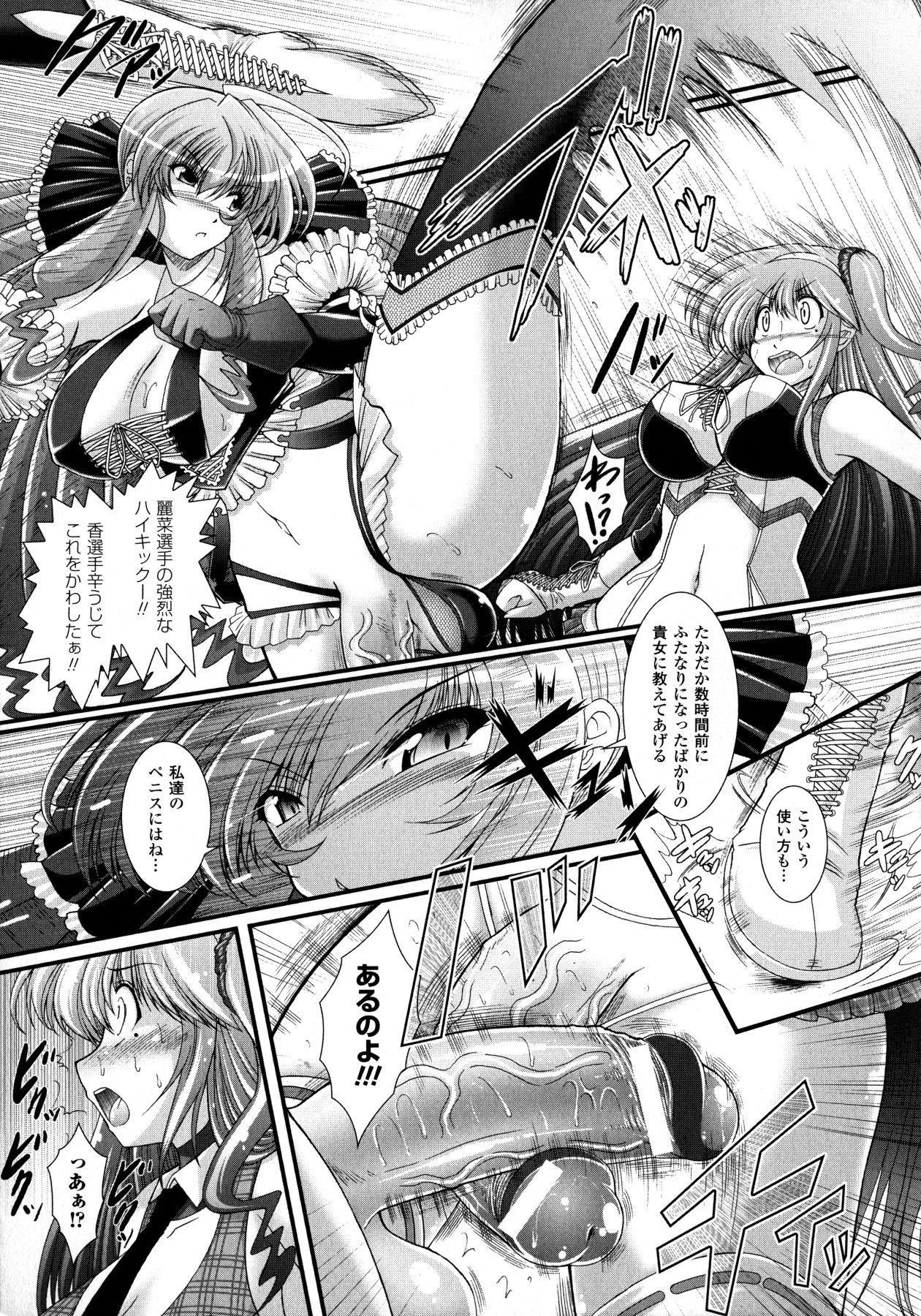 Akuma no Shitsumon 84