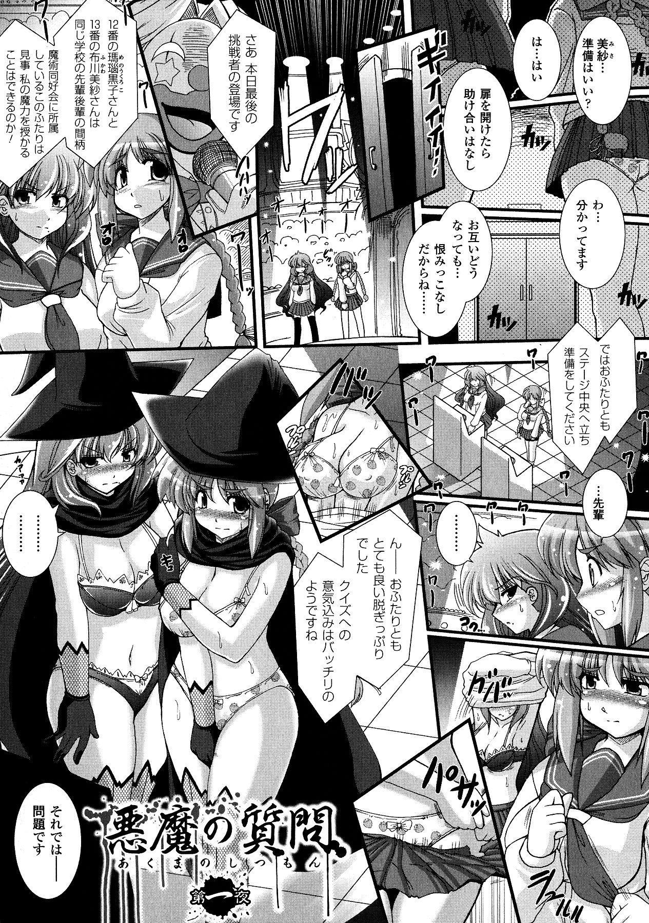 Akuma no Shitsumon 8