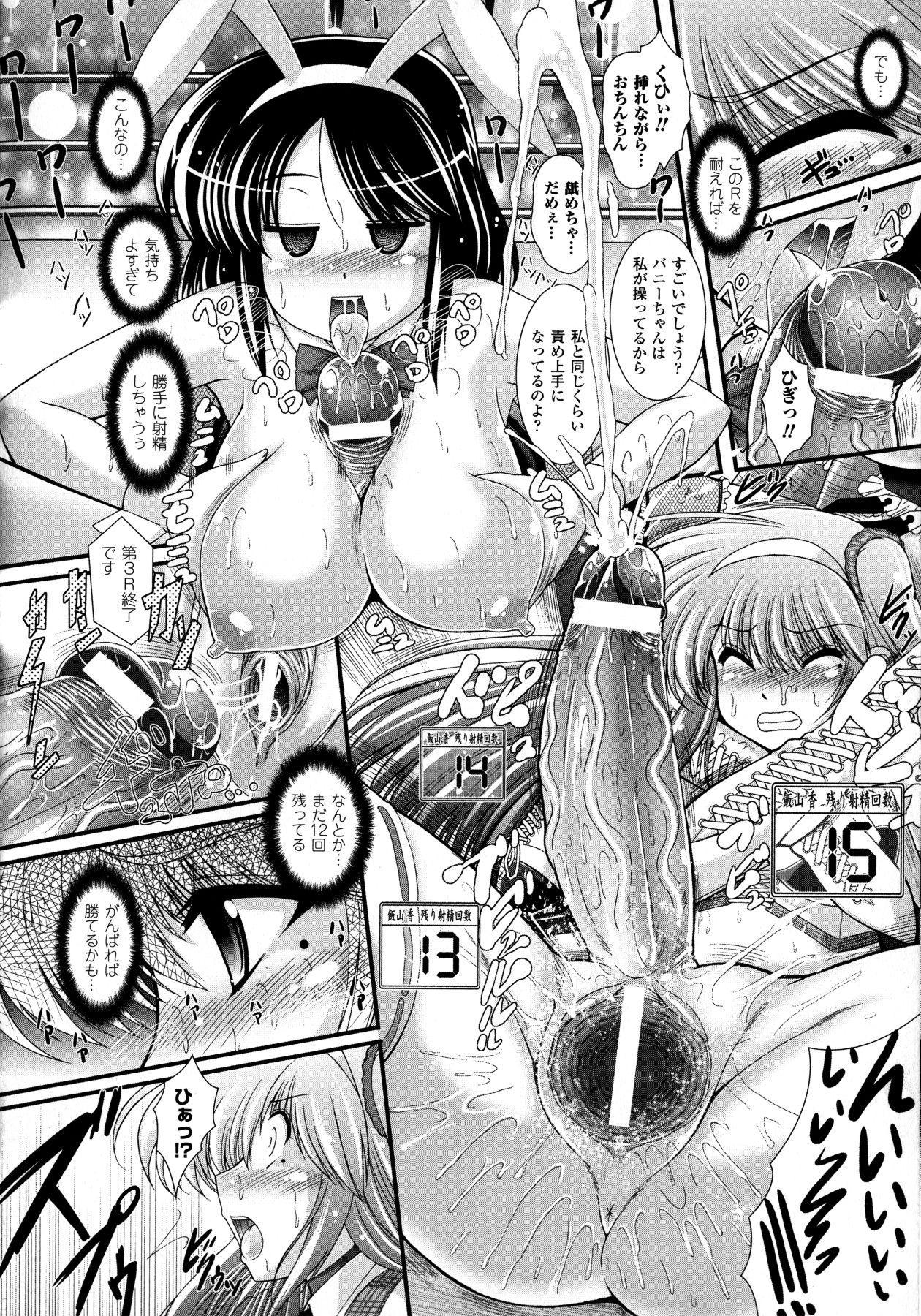 Akuma no Shitsumon 93