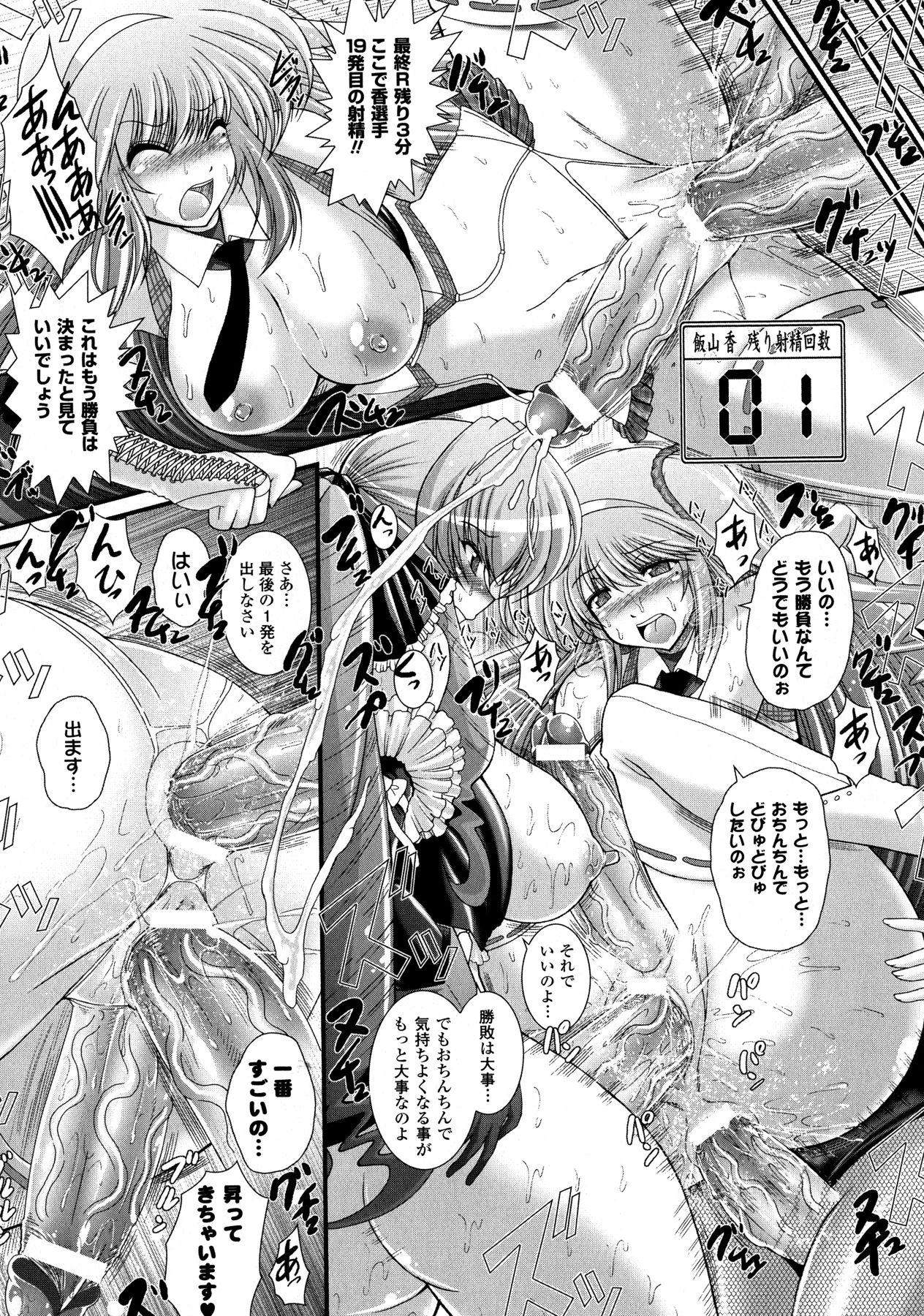 Akuma no Shitsumon 96