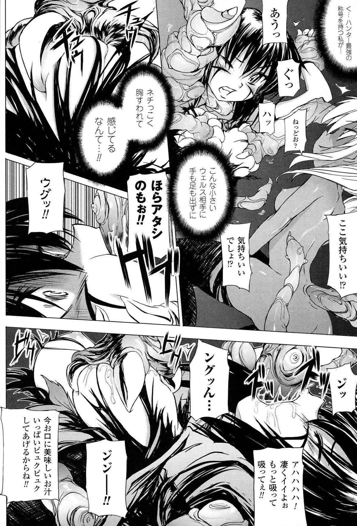 Onibana Muzan 120