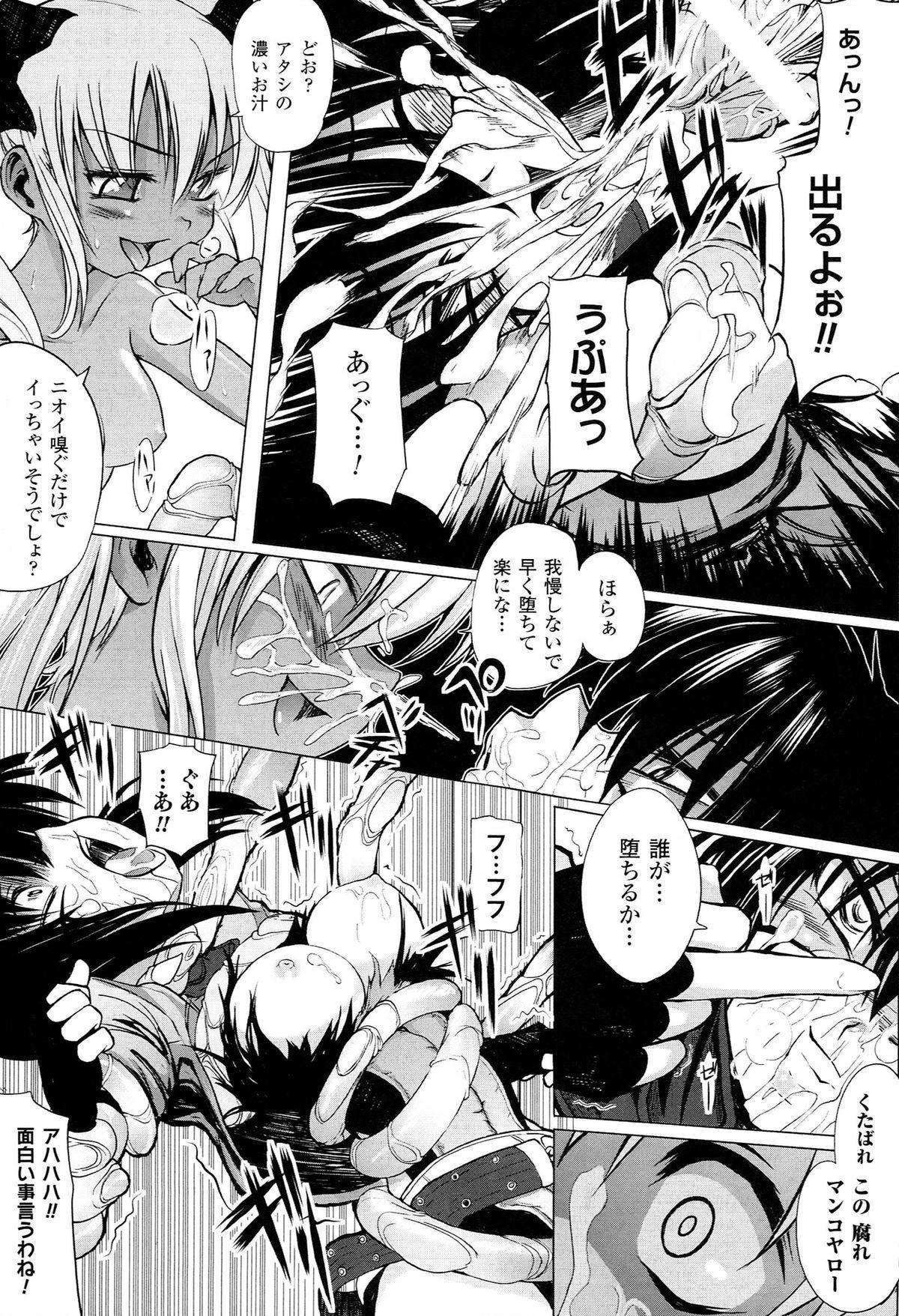 Onibana Muzan 121