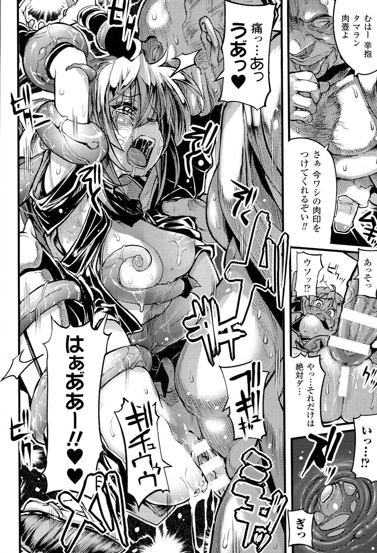 Onibana Muzan 138