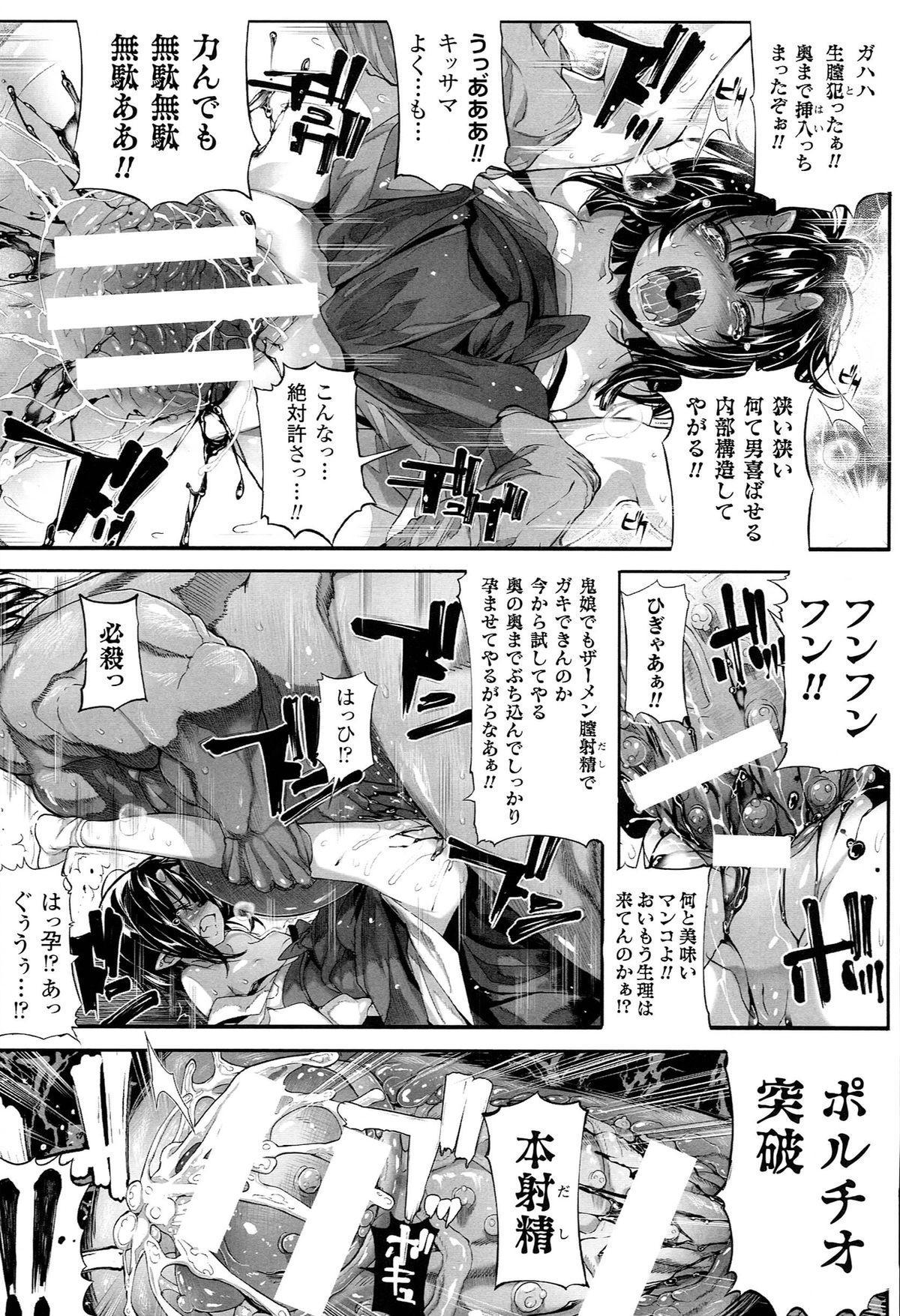 Onibana Muzan 13