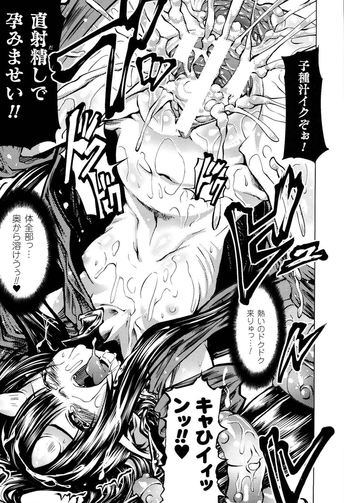 Onibana Muzan 159
