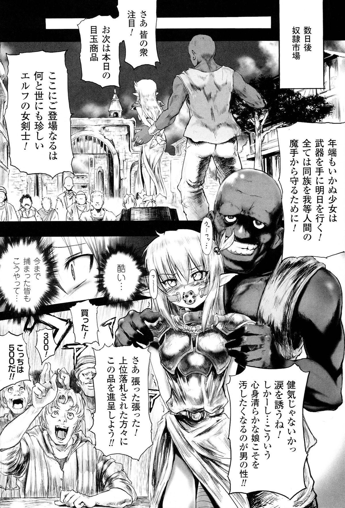 Onibana Muzan 164