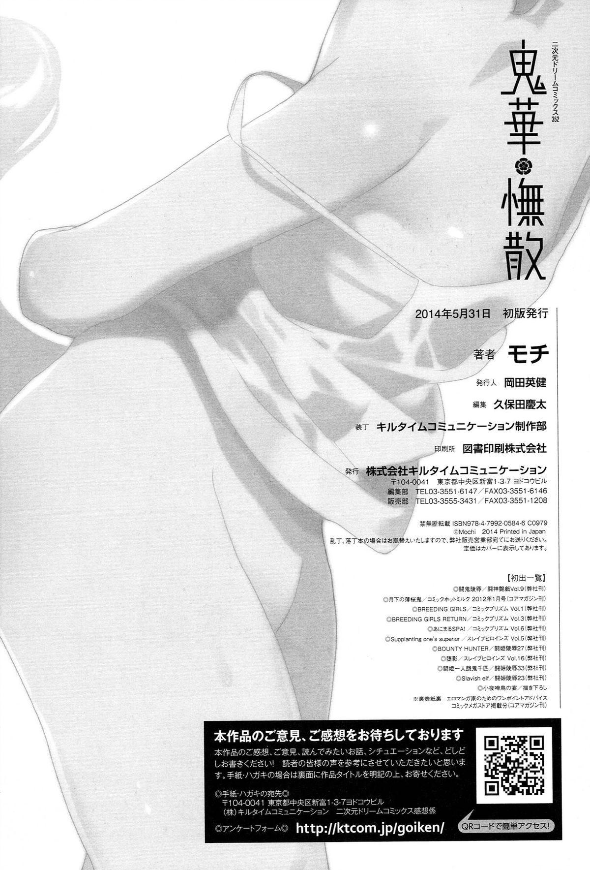 Onibana Muzan 194